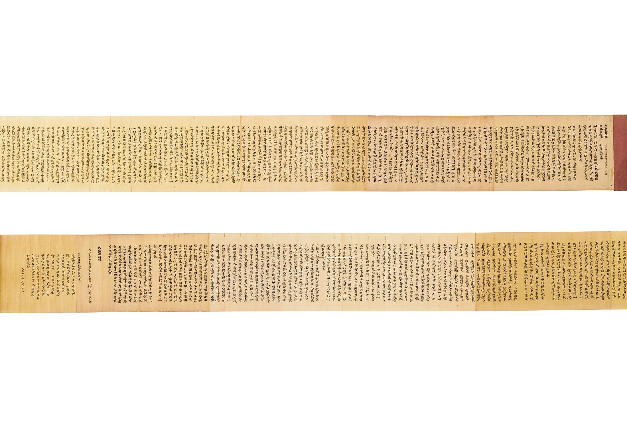 170107「天平十二年 (740年)款「大乗四法経」一巻26.5×433㎝