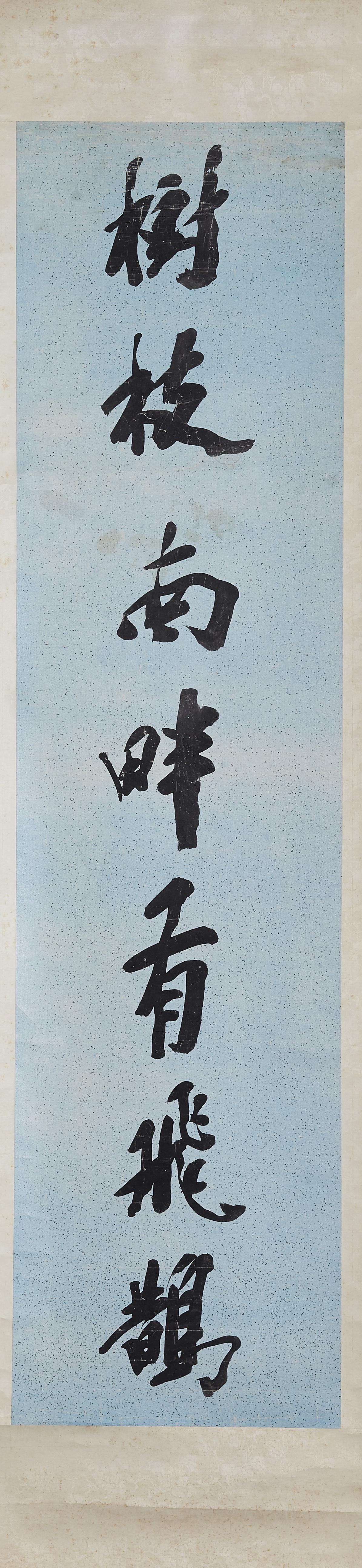 171286「楊守敬」草書 七言 聯126×32cm