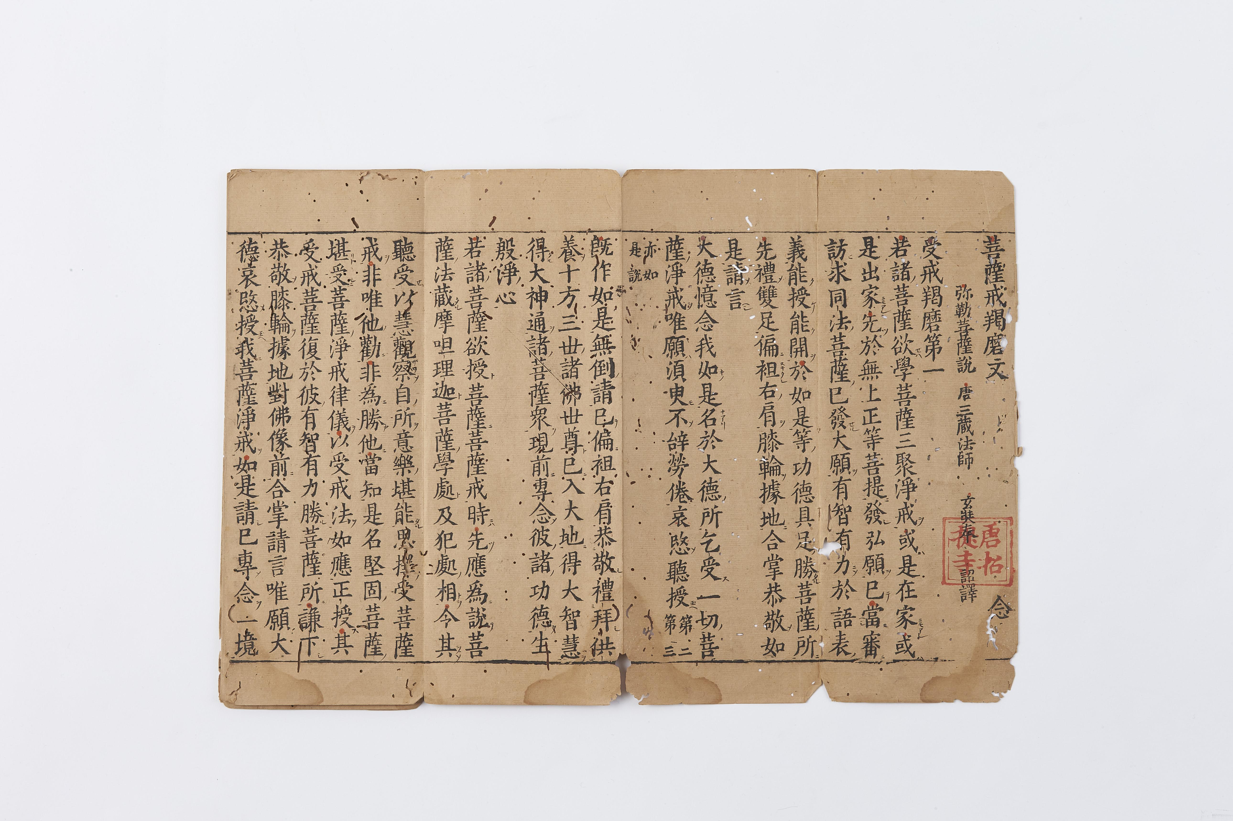 171309宋版「菩薩戒羯磨文」