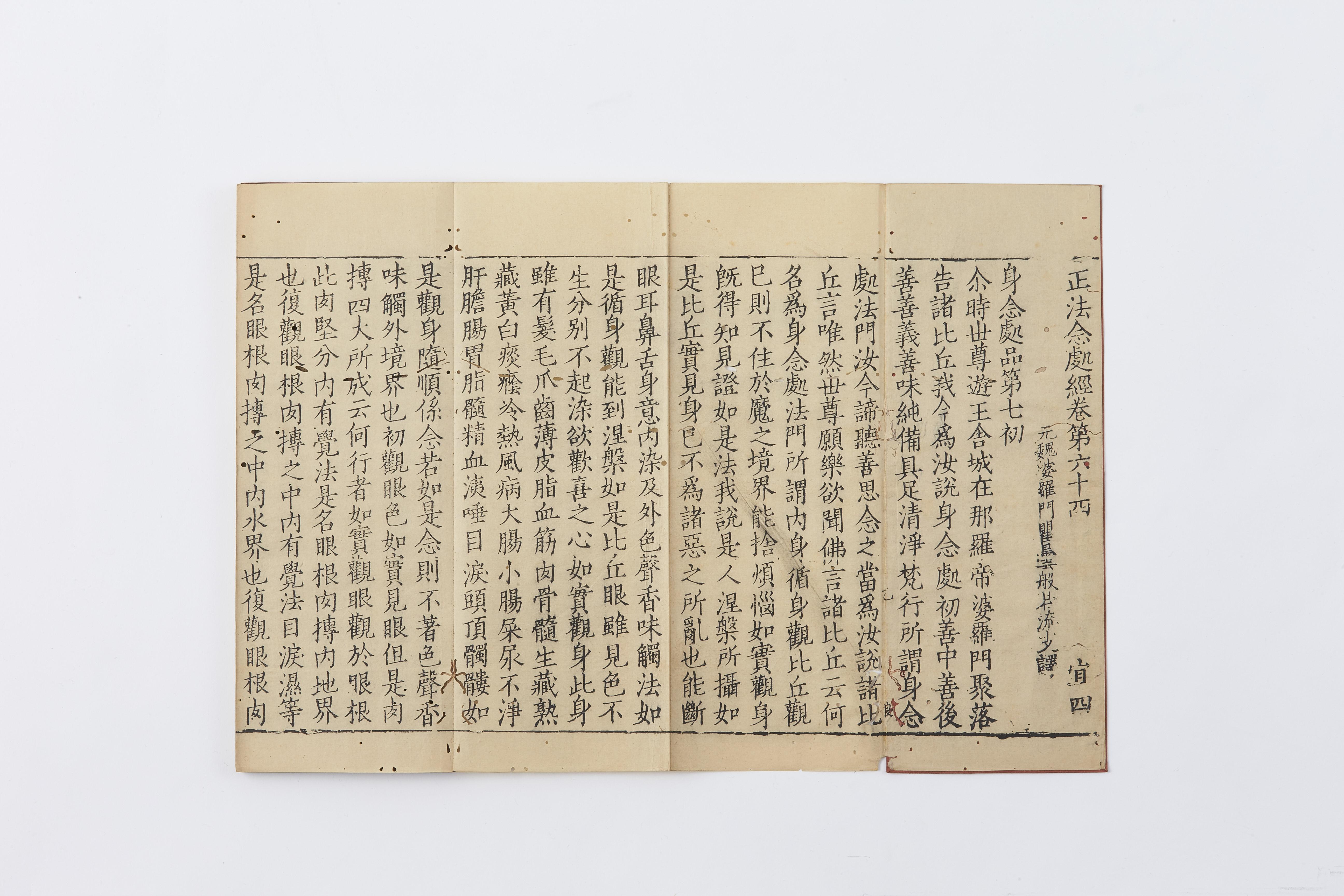 171310元版「正法念處経巻第六十四」