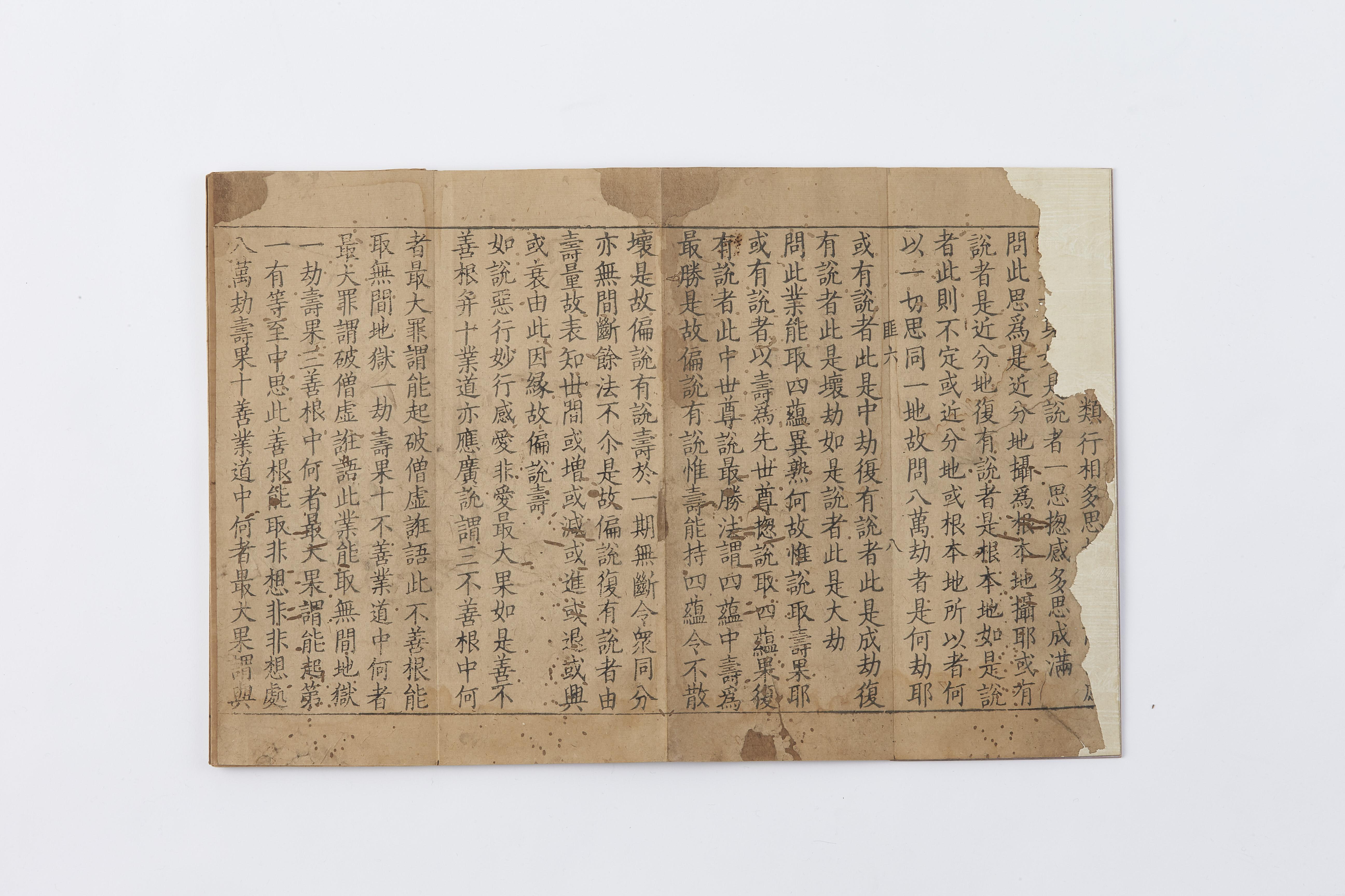 171311元版「説一切有部発音大昆婆沙論」