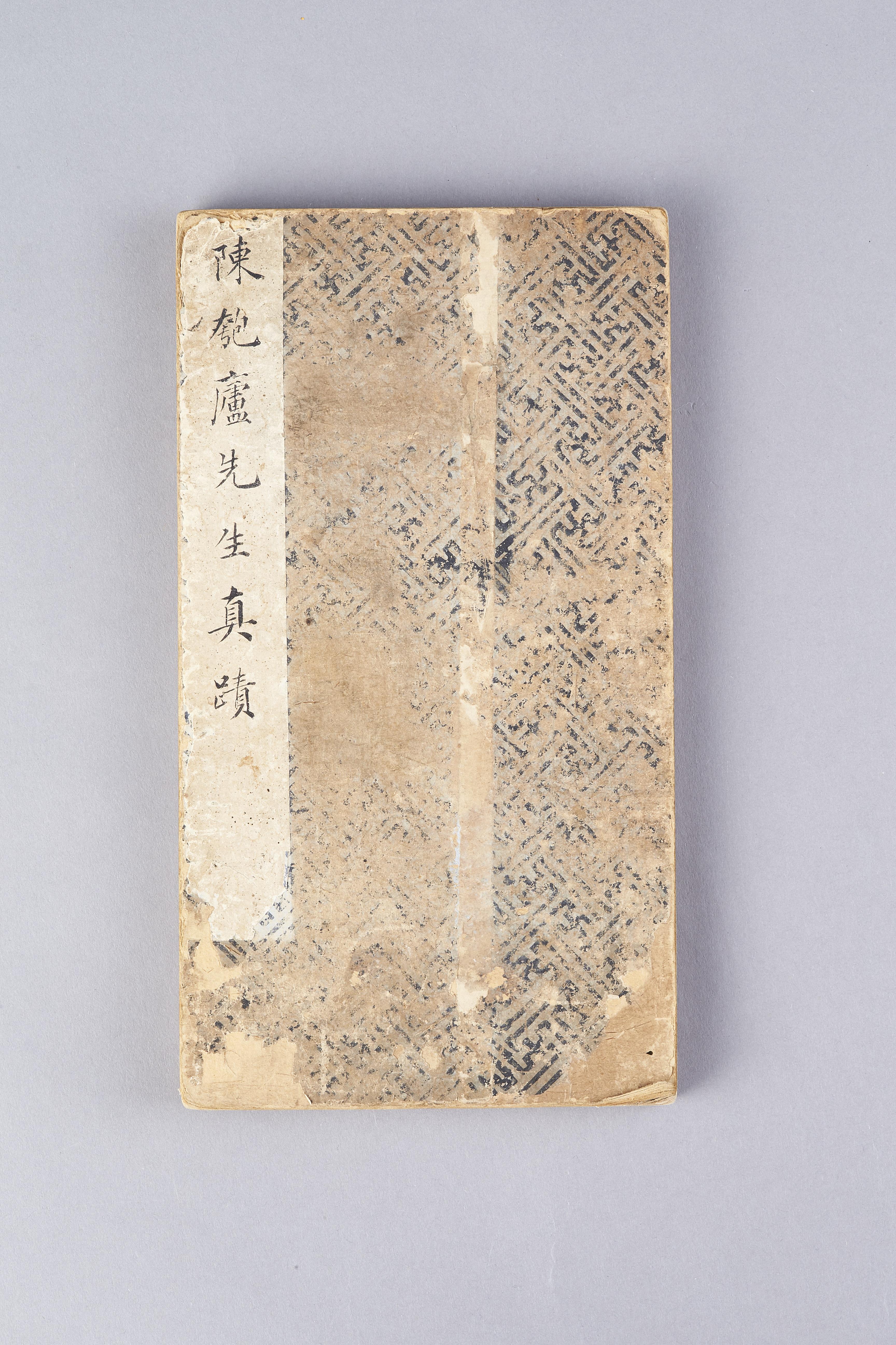 171588「陳邦彦」行書「唐宋絶句」冊十二開