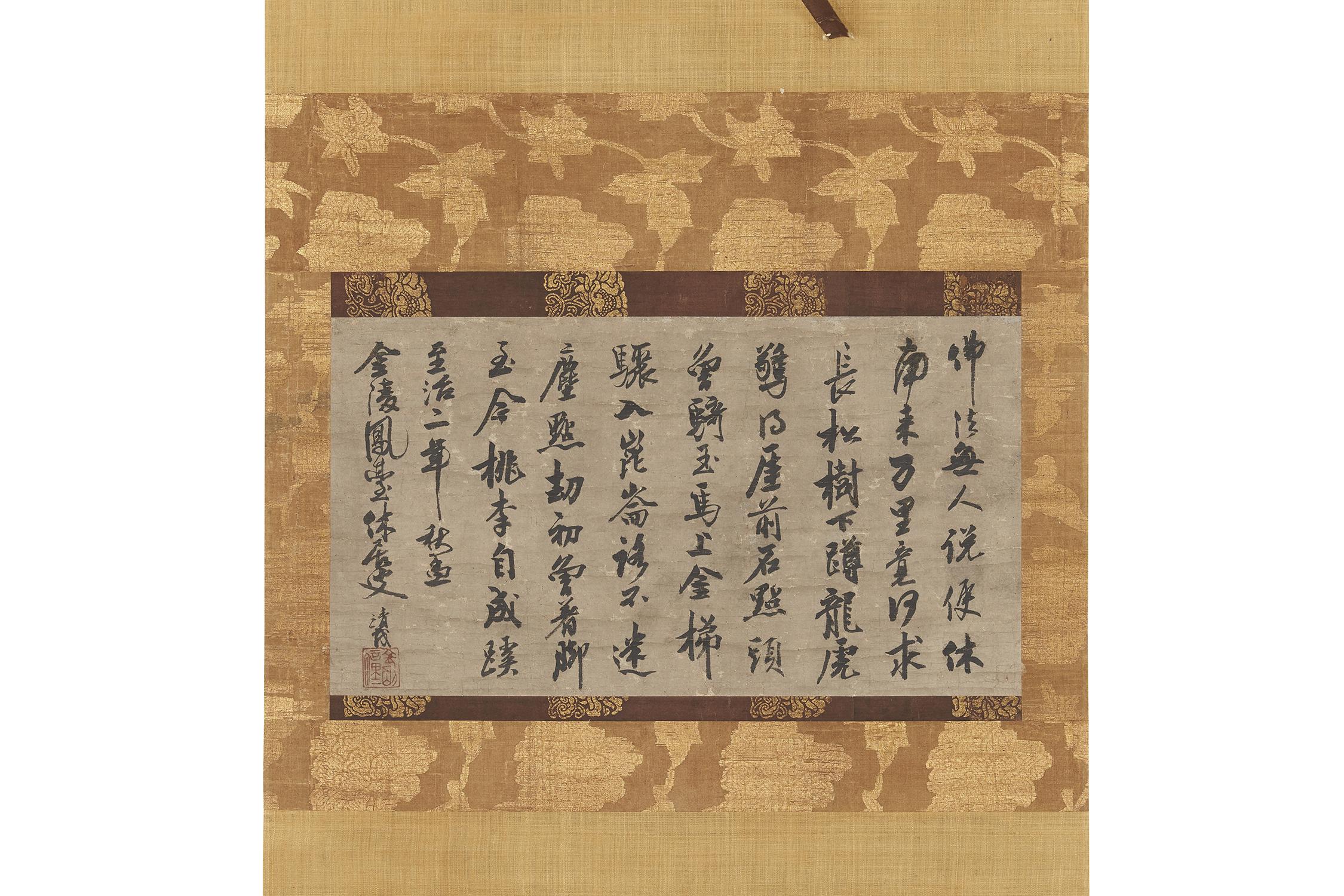 170019元「茂古林」草書 軸27×48.5㎝