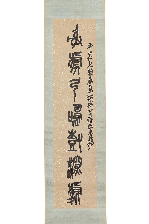 170460「呉昌碩」石鼓文 七言 聯152×35cm