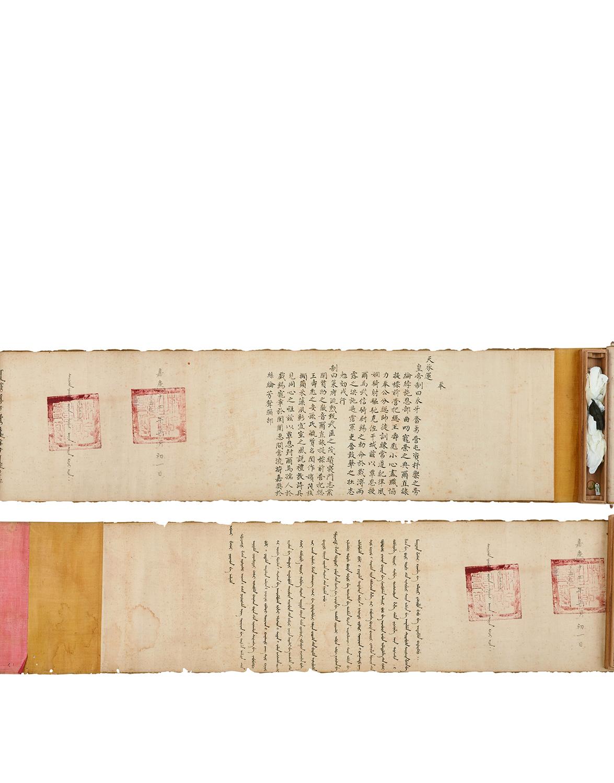 170581「嘉慶十四年~」款 誥命31×178cm