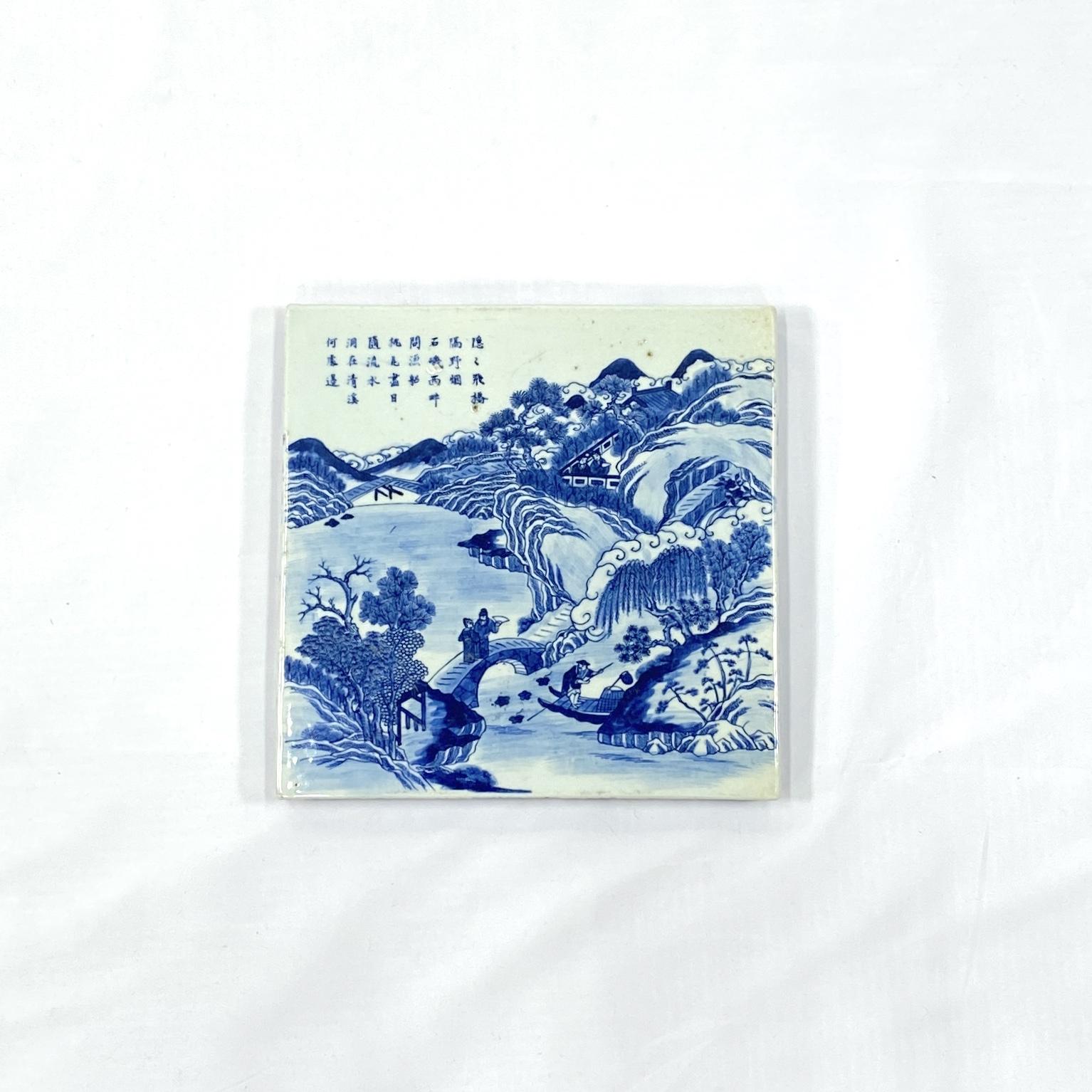 10146清「嘉慶年製」款 青花 山水人物図 陶板