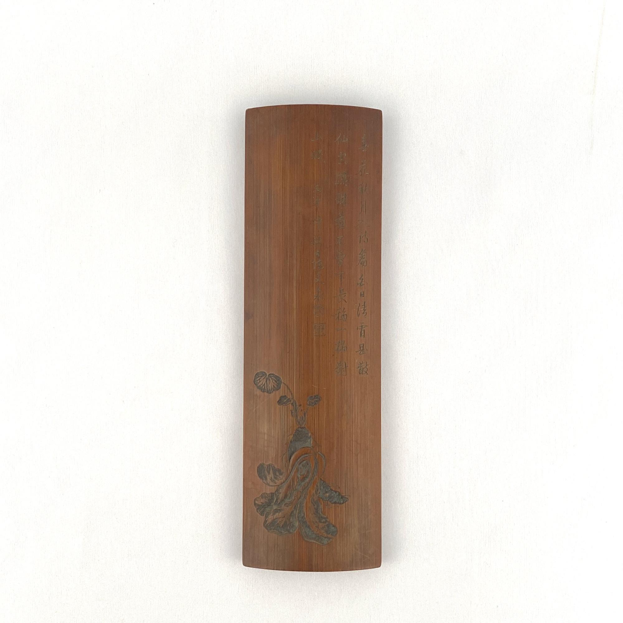 10241清「文泉」款 竹雕 白菜紋 臂擱