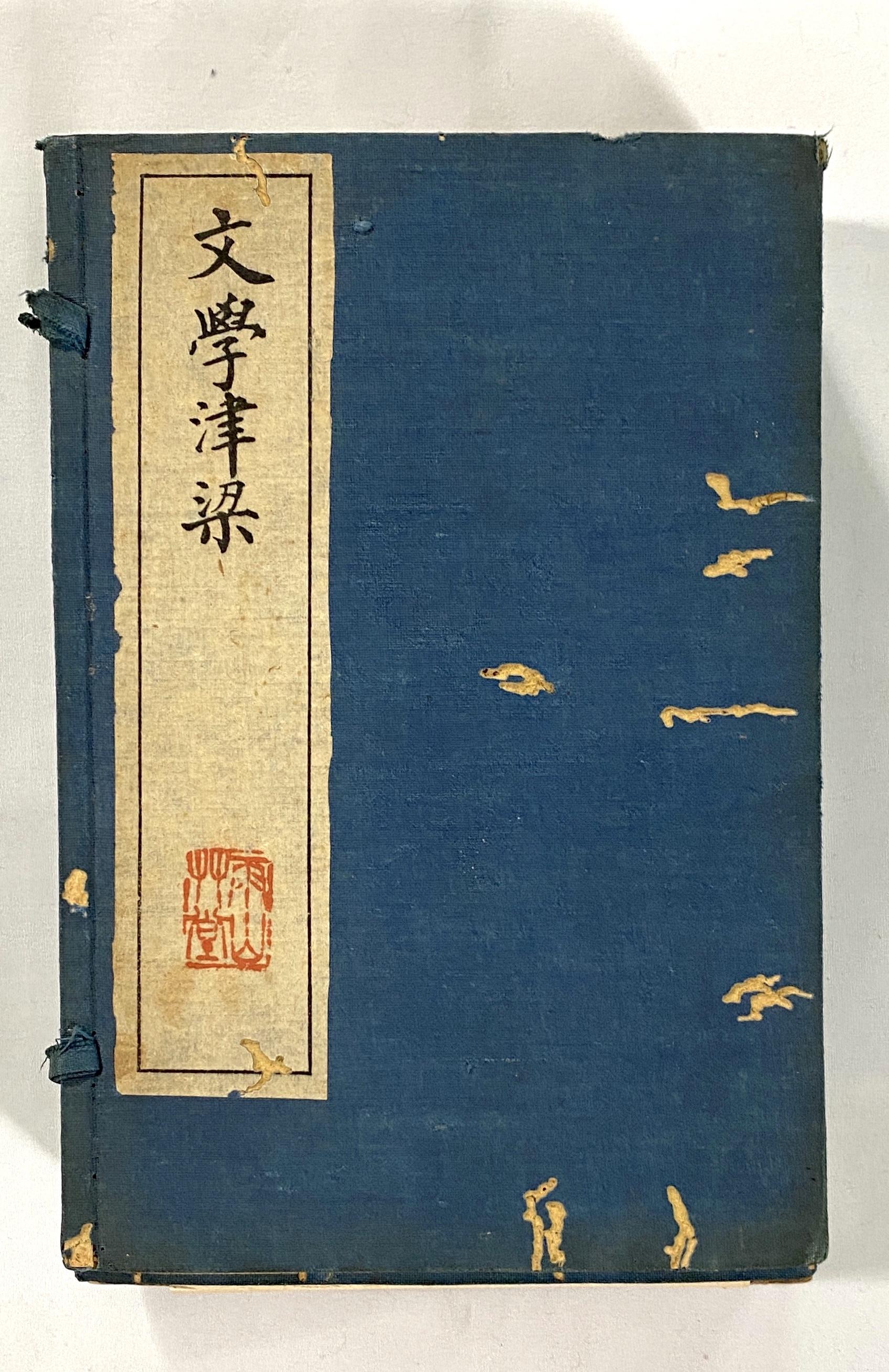 10301「民国五年」「文学津梁」全八冊