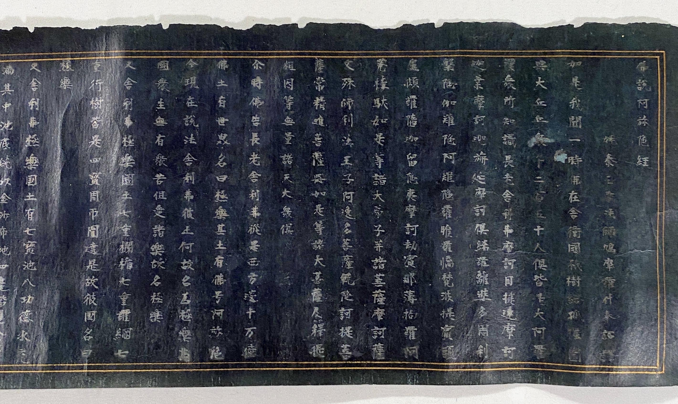 10302十五/十六世紀 紺紙銀泥 佛説阿弥陀経 一巻11.3×144.3cm