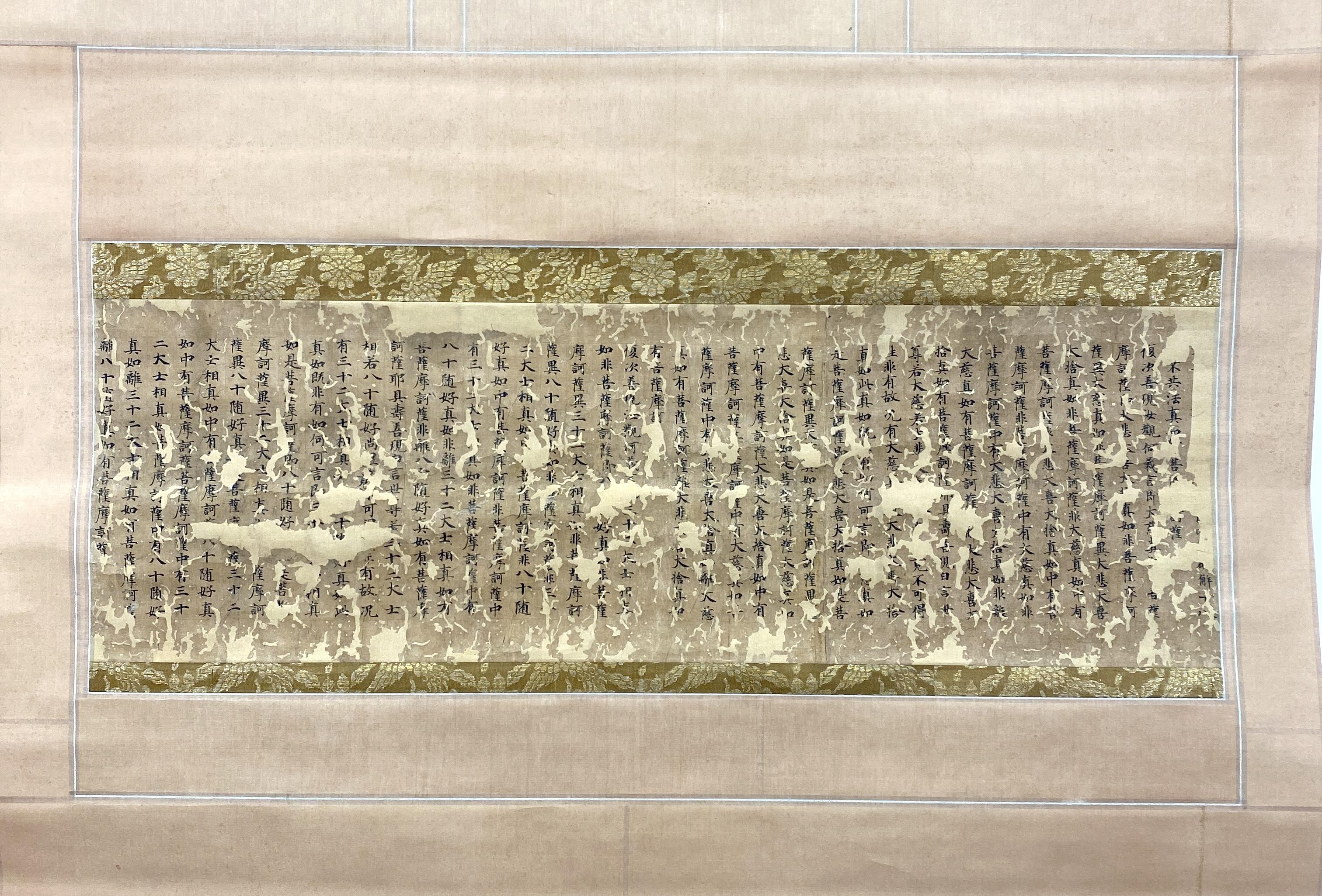 10303八世紀 般若経 片 軸25.7×81.5cm
