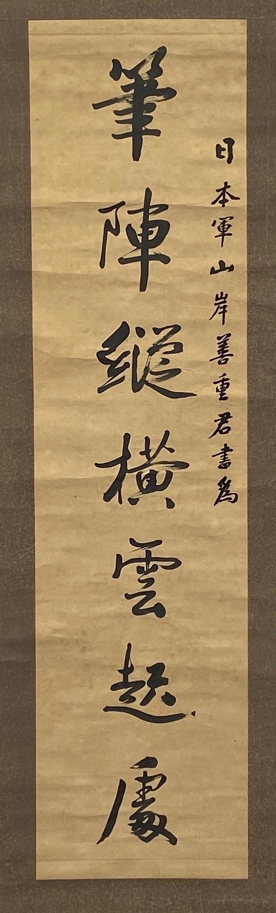 10305「楊堂洲」行書 七言 聯 一対117×29cm
