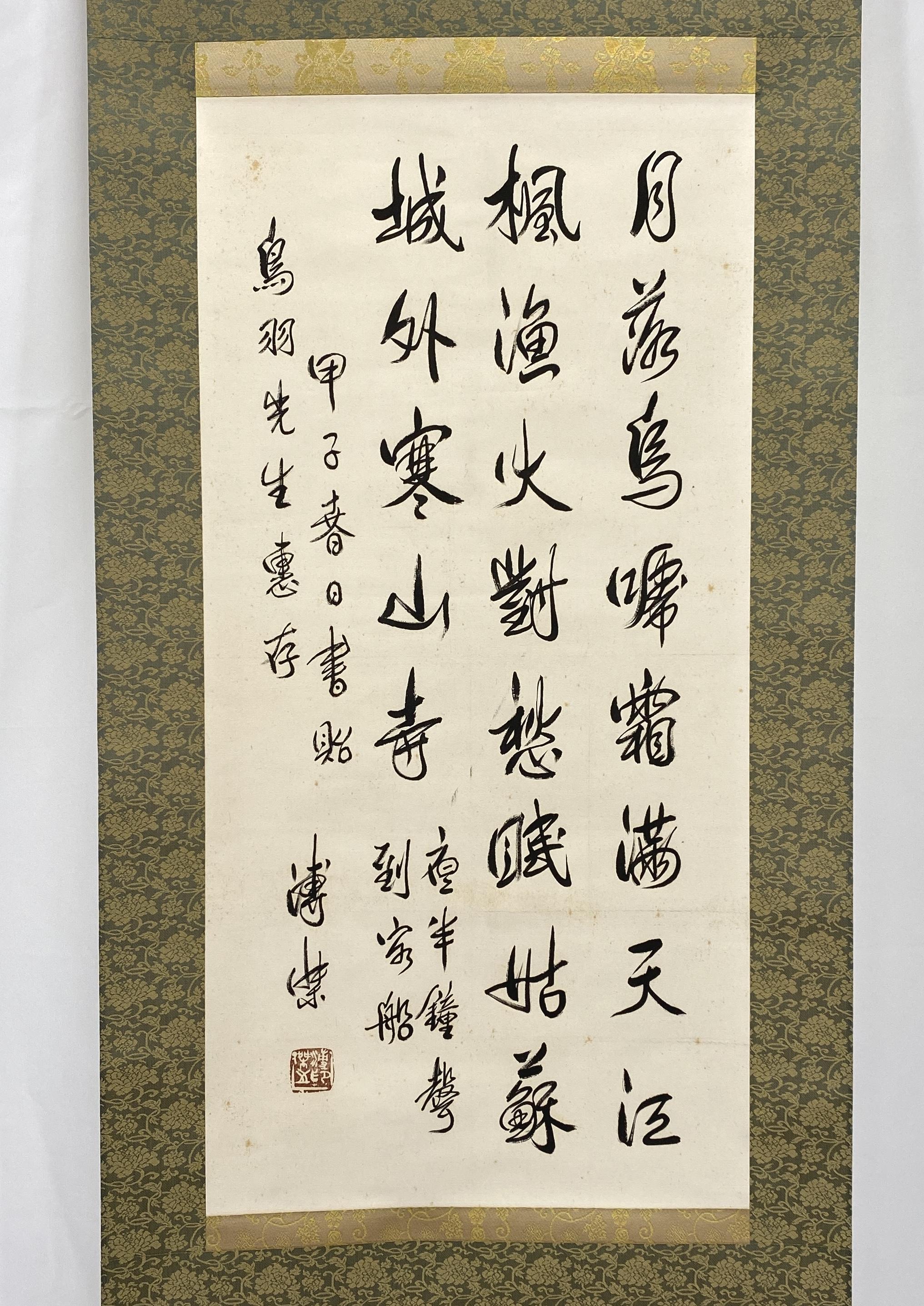 10306「愛新覚羅溥傑」行草書 軸等 計2件68×33.5cm他