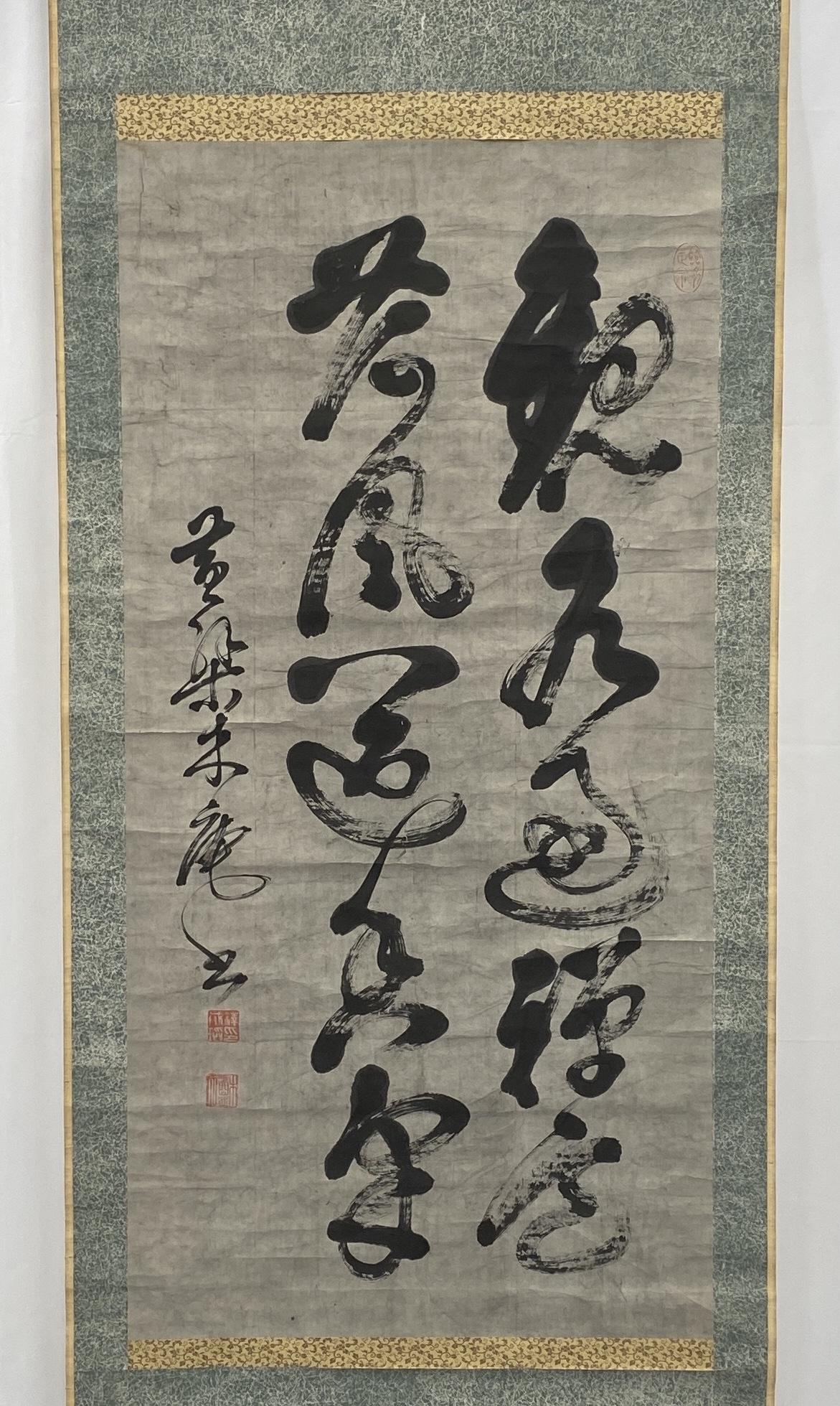 10307「黄檗木庵」草書 軸133×66cm