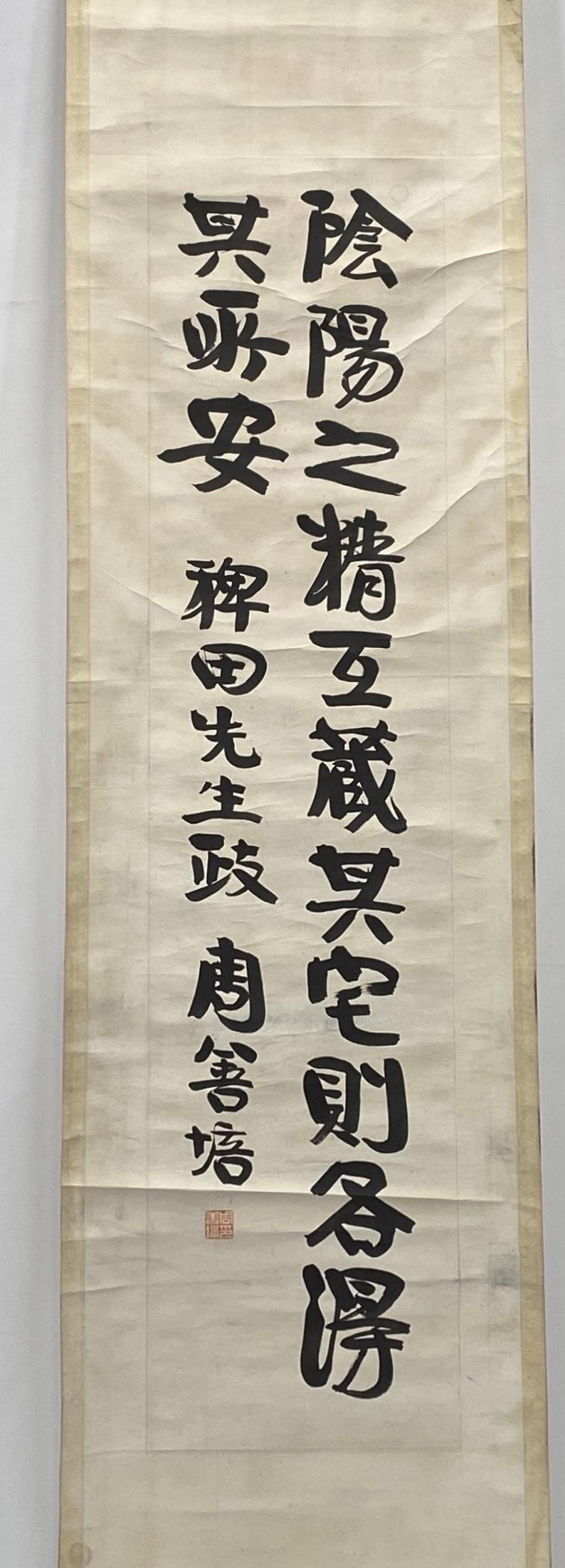 10311「周善培」行草書 軸128×30.5cm