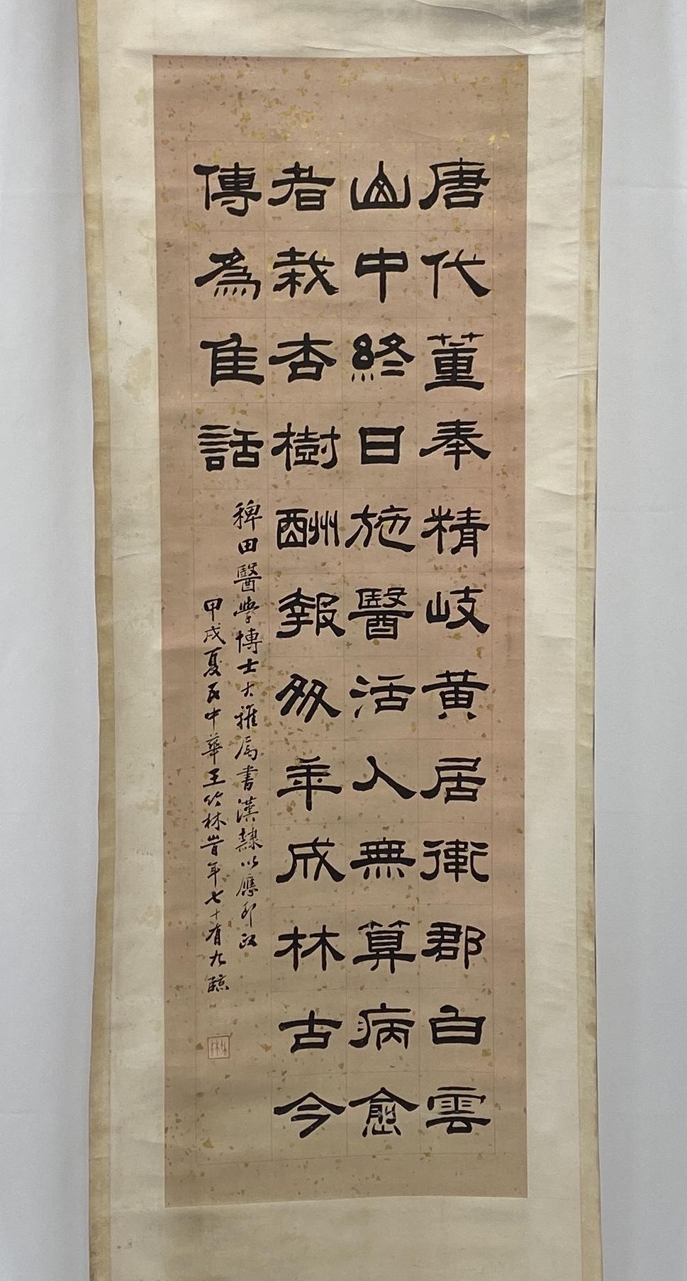 10312「竹林」隷書 軸126×41cm