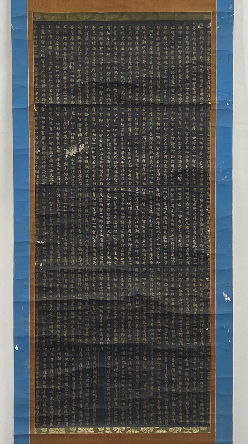 10320十二/十三世紀 紺紙金泥 般若経 軸97.5×42.3cm
