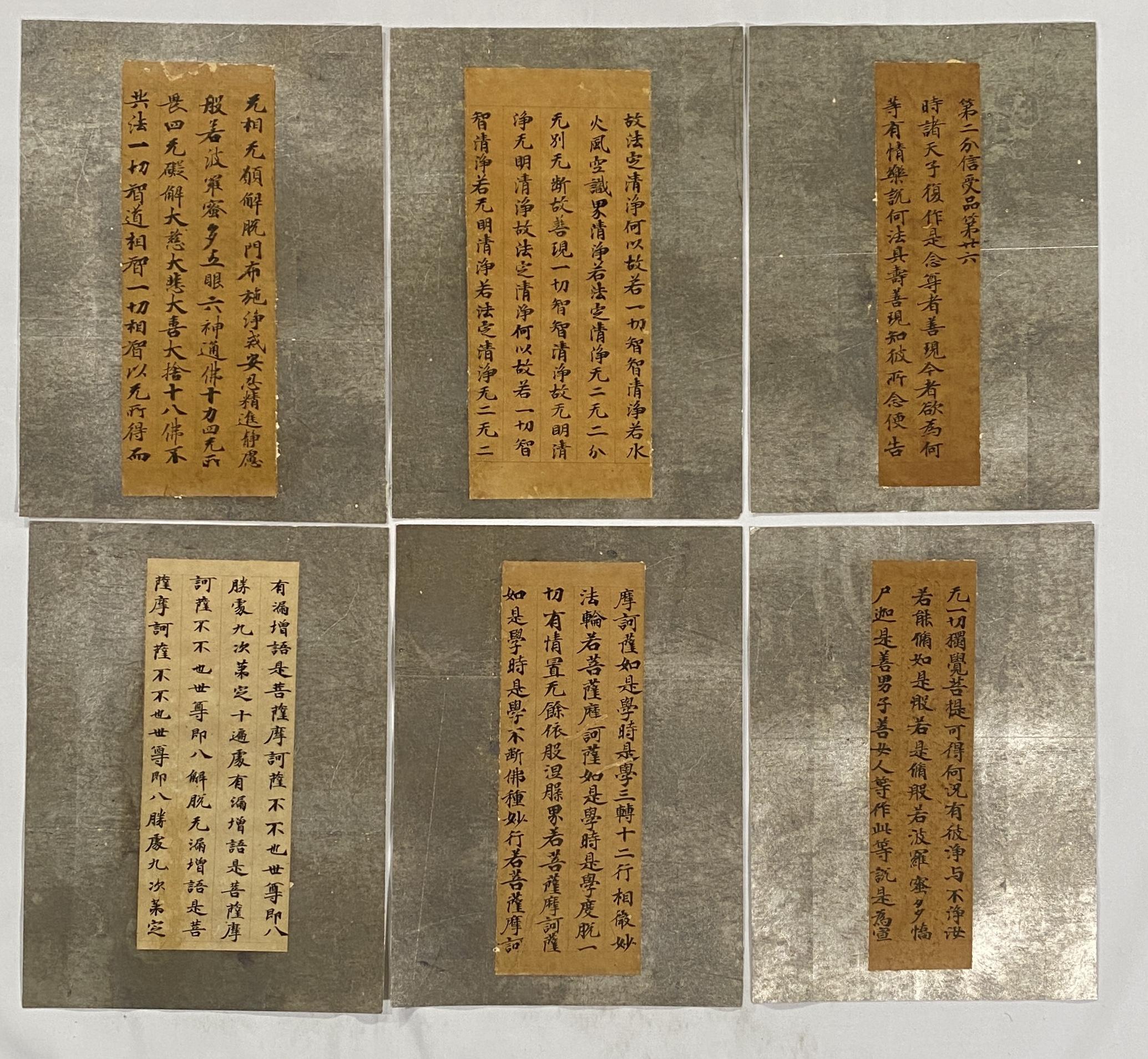 10322唐「第二分信受品第二十六」古経 片等 計6件26.8×6.8cm他