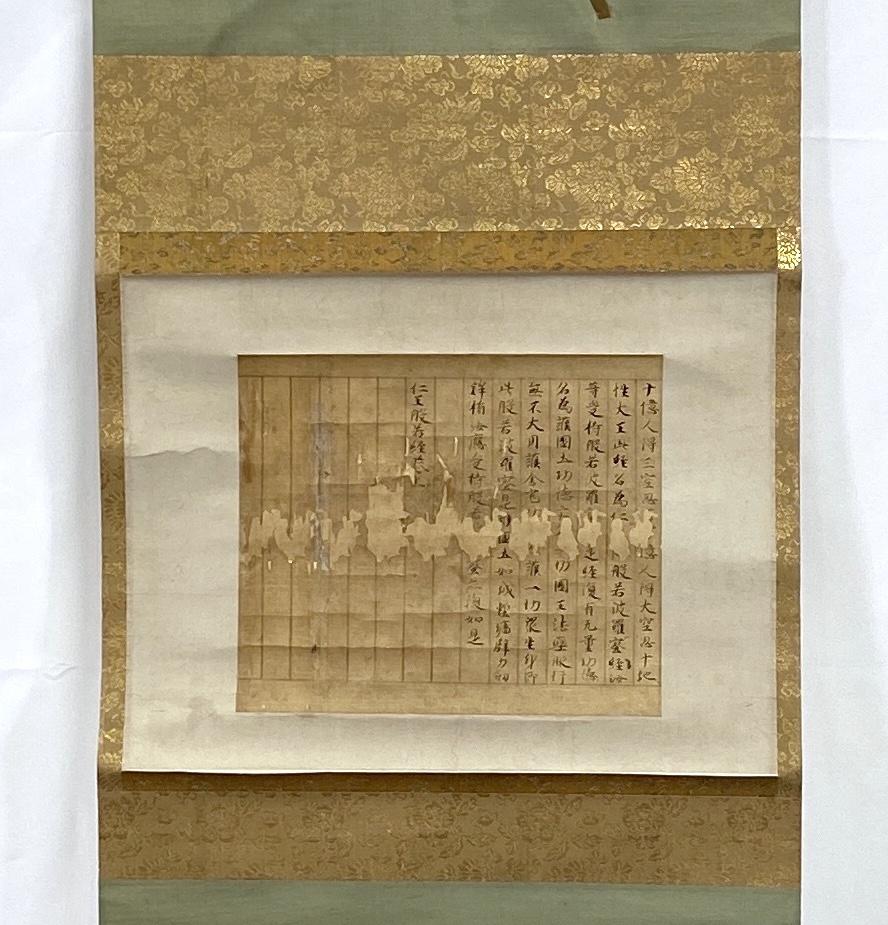 10325十二/十三世紀 仁王般若経 片23×26cm