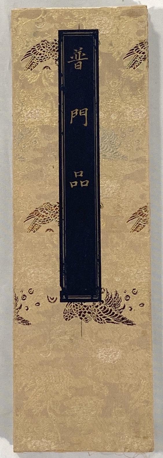 10328十八/十九世紀 紺紙銀泥 普門品 第二十五24.3×7.6cm