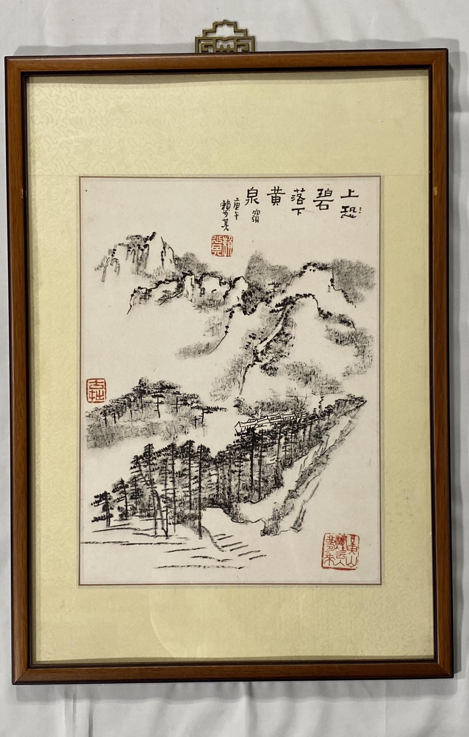 10331「頼少其」画 山水図 額45×33.3cm