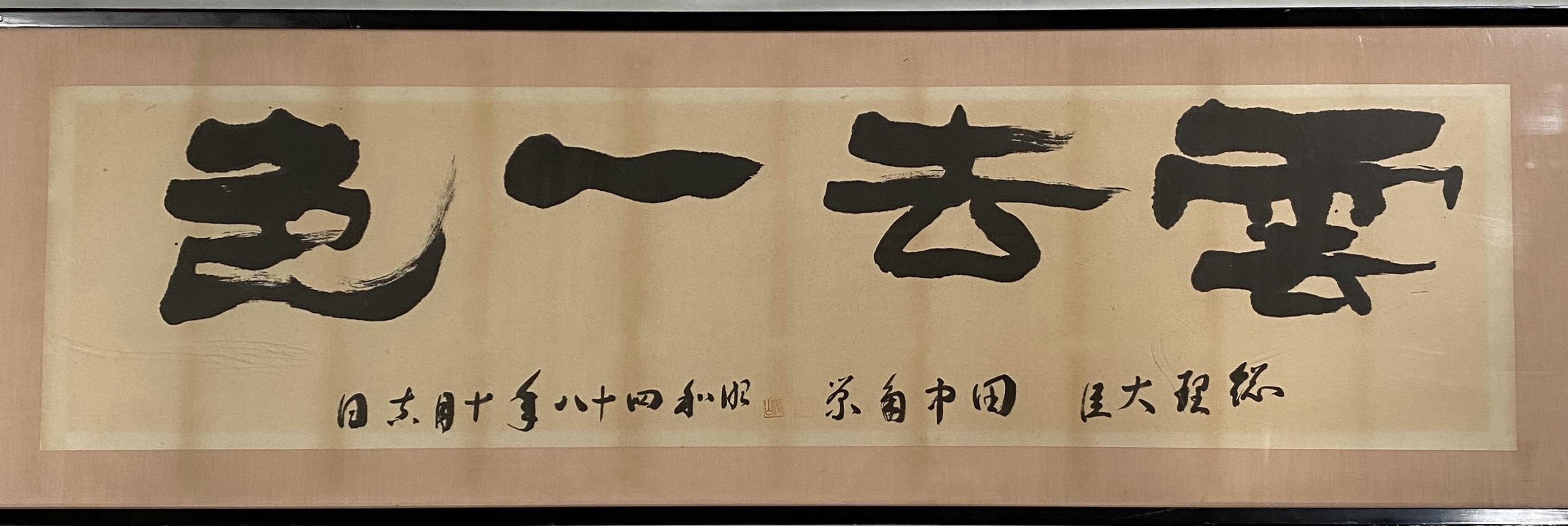 10338「田中角栄」書「雲去一色」横額33.6×136cm