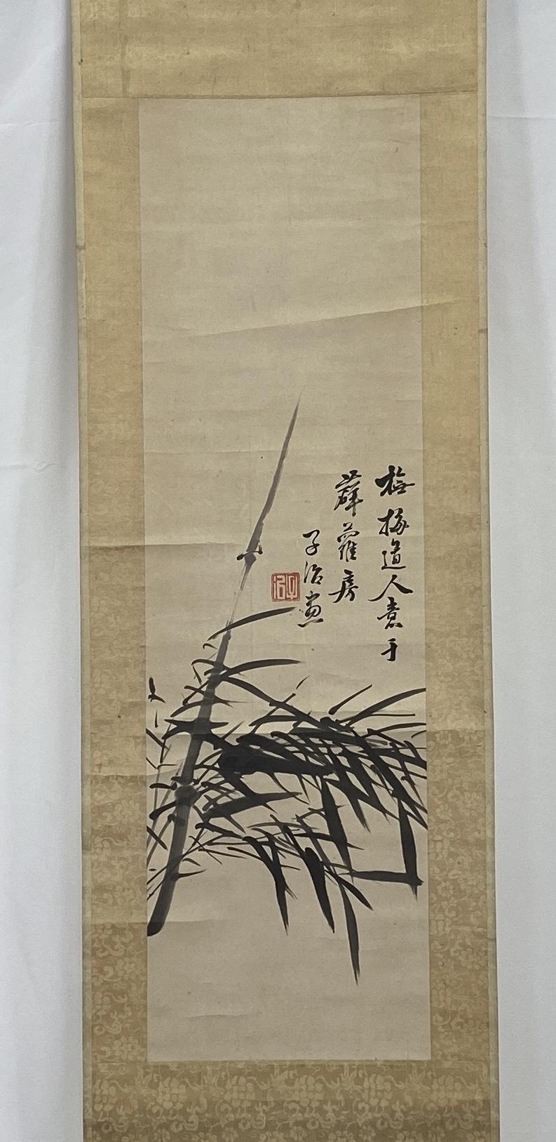 10341「子治」画替 墨竹図 軸97×28.5cm
