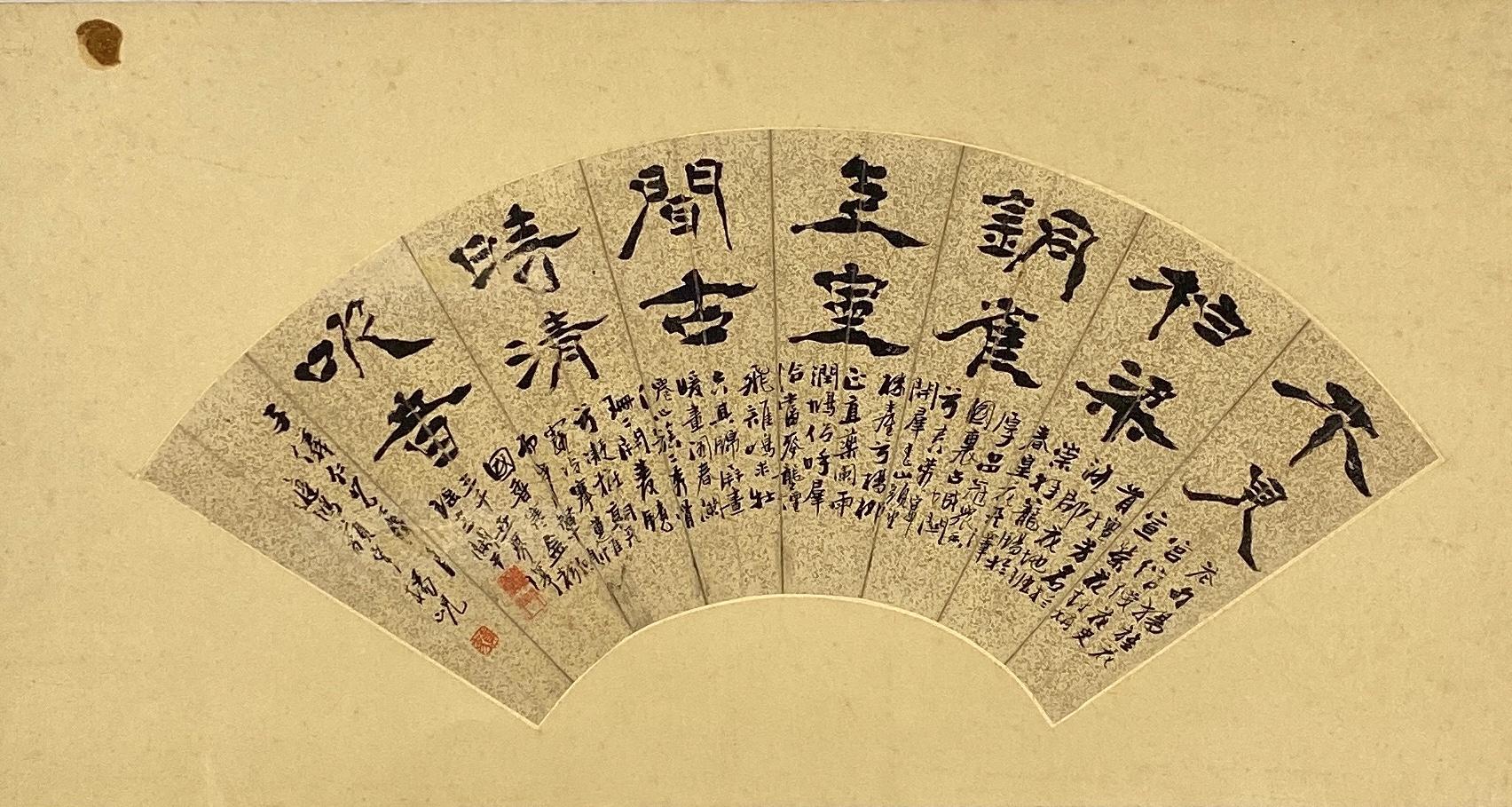 10344「楊峴」行書 扇面L:51