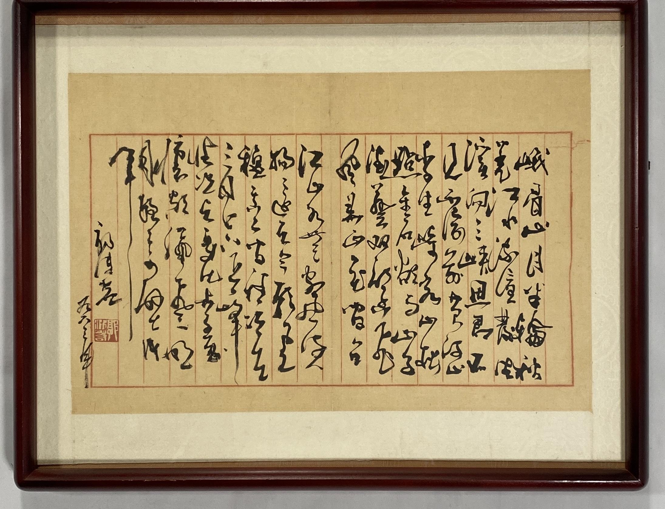 10346「郭沫若」款 書信 額25.5×39cm