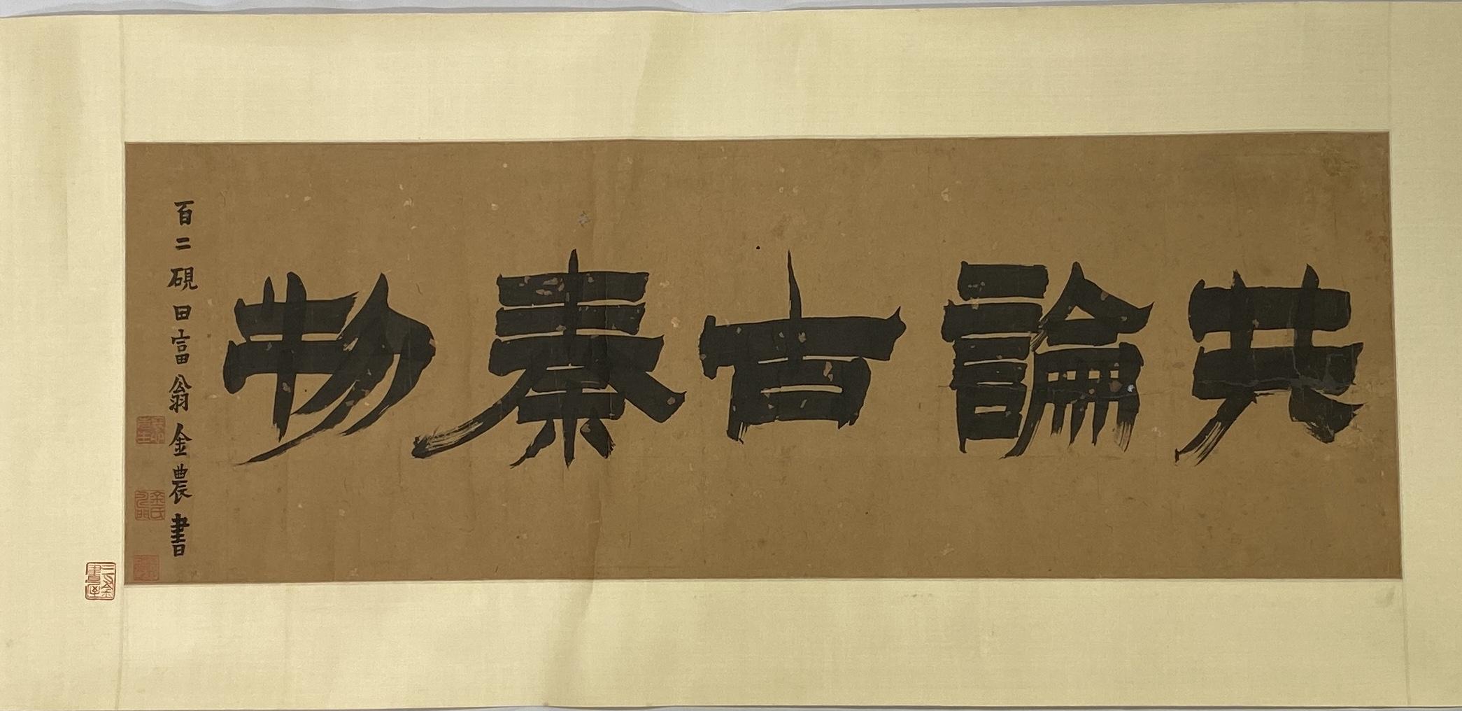 10348「金農」画 隸書 巻35.4×101cm