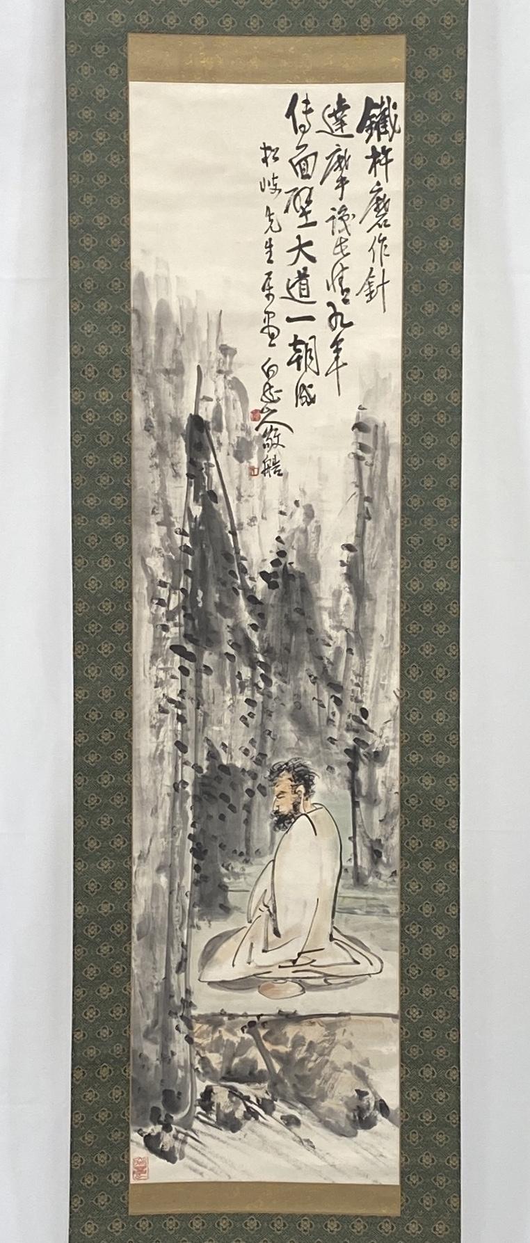 10349「王震」画 面壁図 軸136×34cm