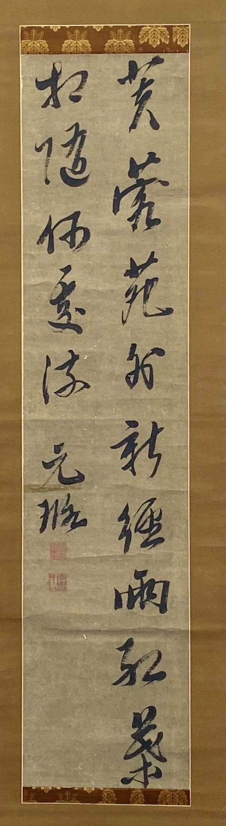 10354「倪元璐」行書 軸113×26cm