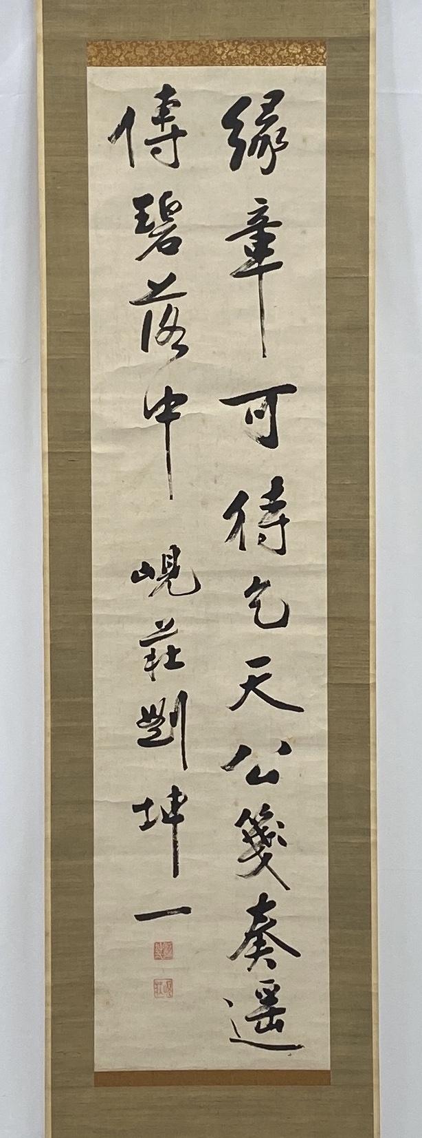 10355「劉坤一」行草書 軸132.5×31cm