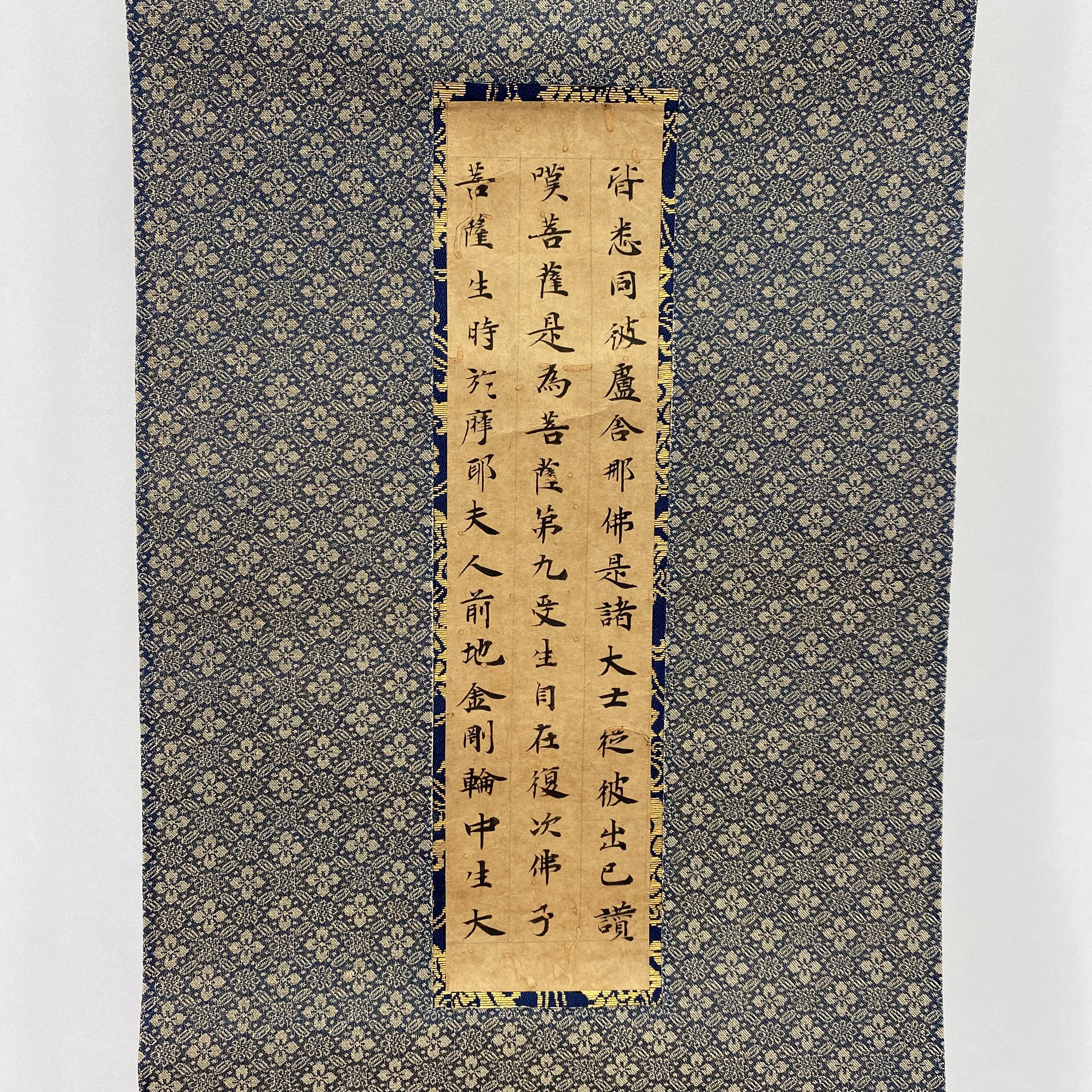 10357九/十一世紀 般若経 片 軸24×6cm