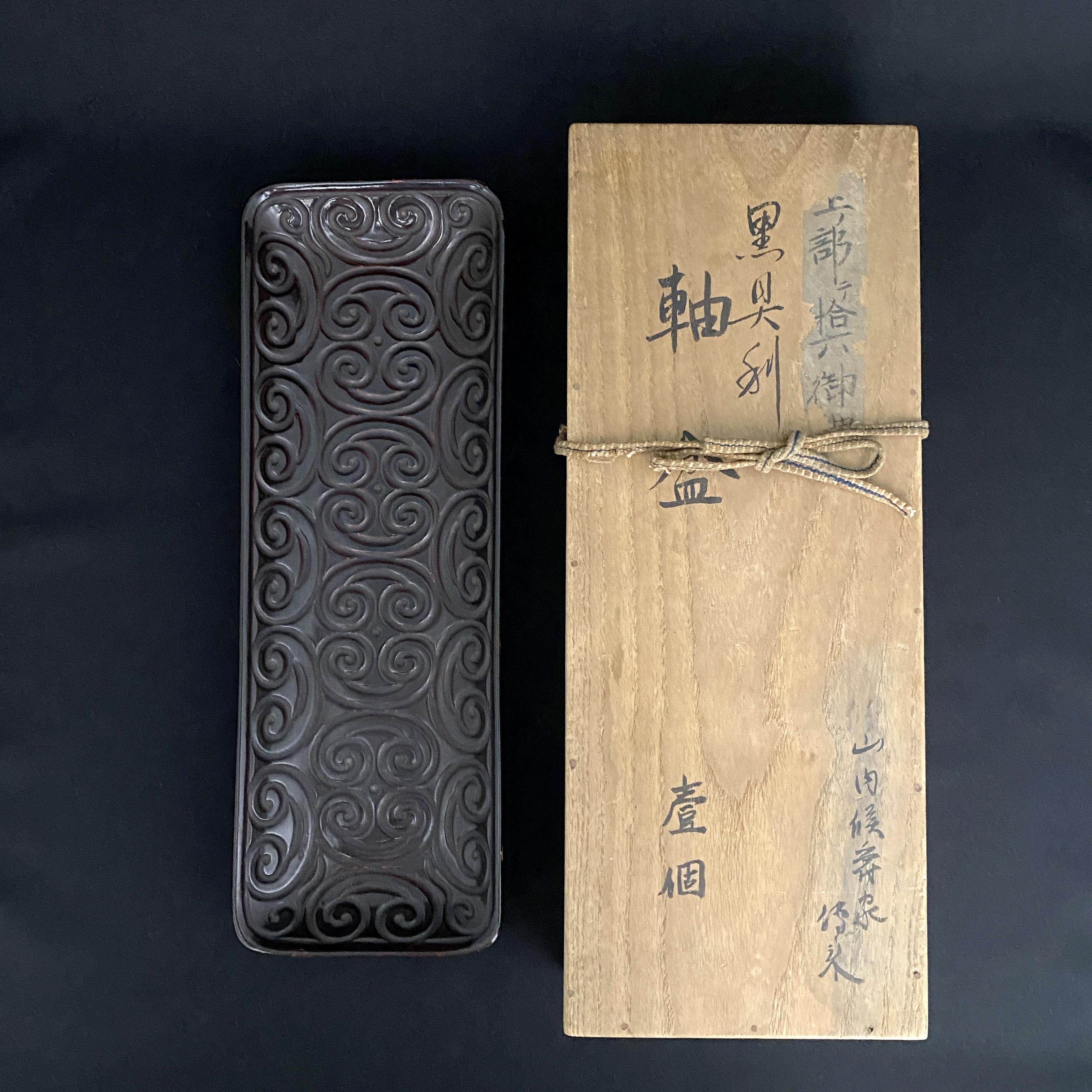 10041元~明初 剔犀雕 如意雲紋 長方盆