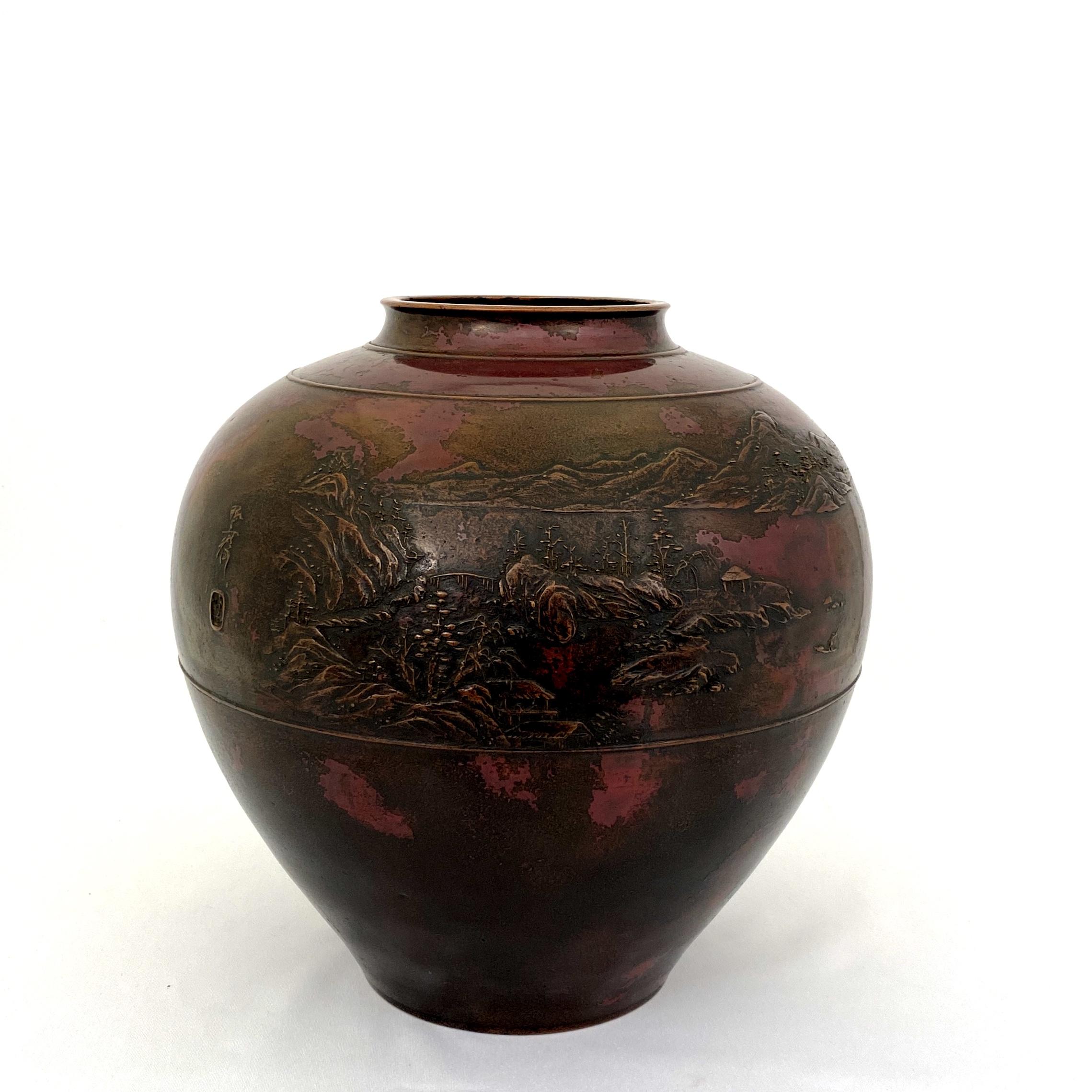 10047「三代琢斎」造 斑紫銅 山水紋 丸花瓶