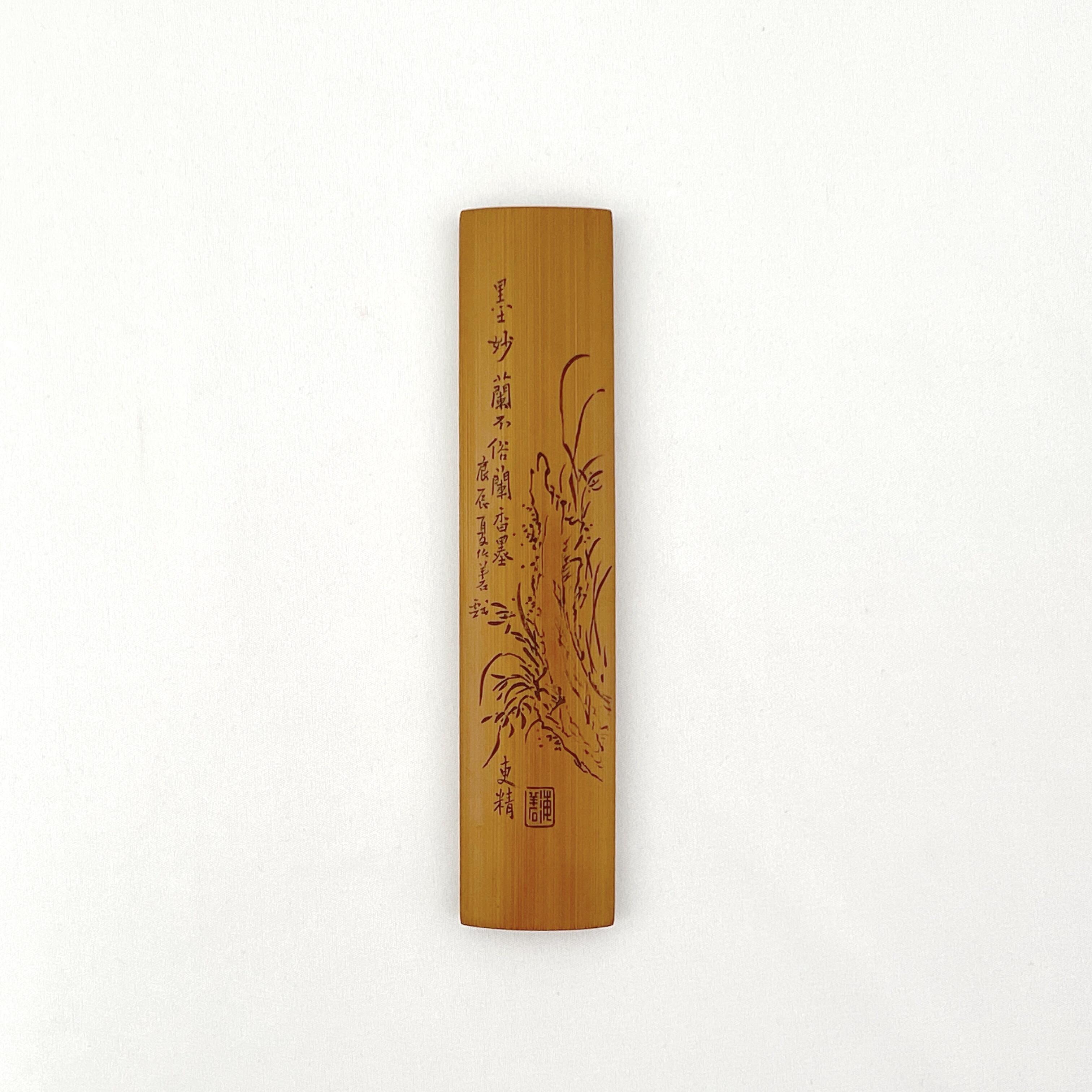 20019「羊石」款 竹 刻岩蘭紋 臂擱