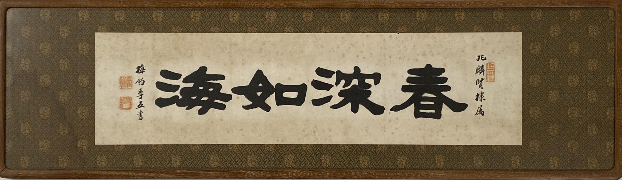 20575「李梅鈞」書 横額19×74cm