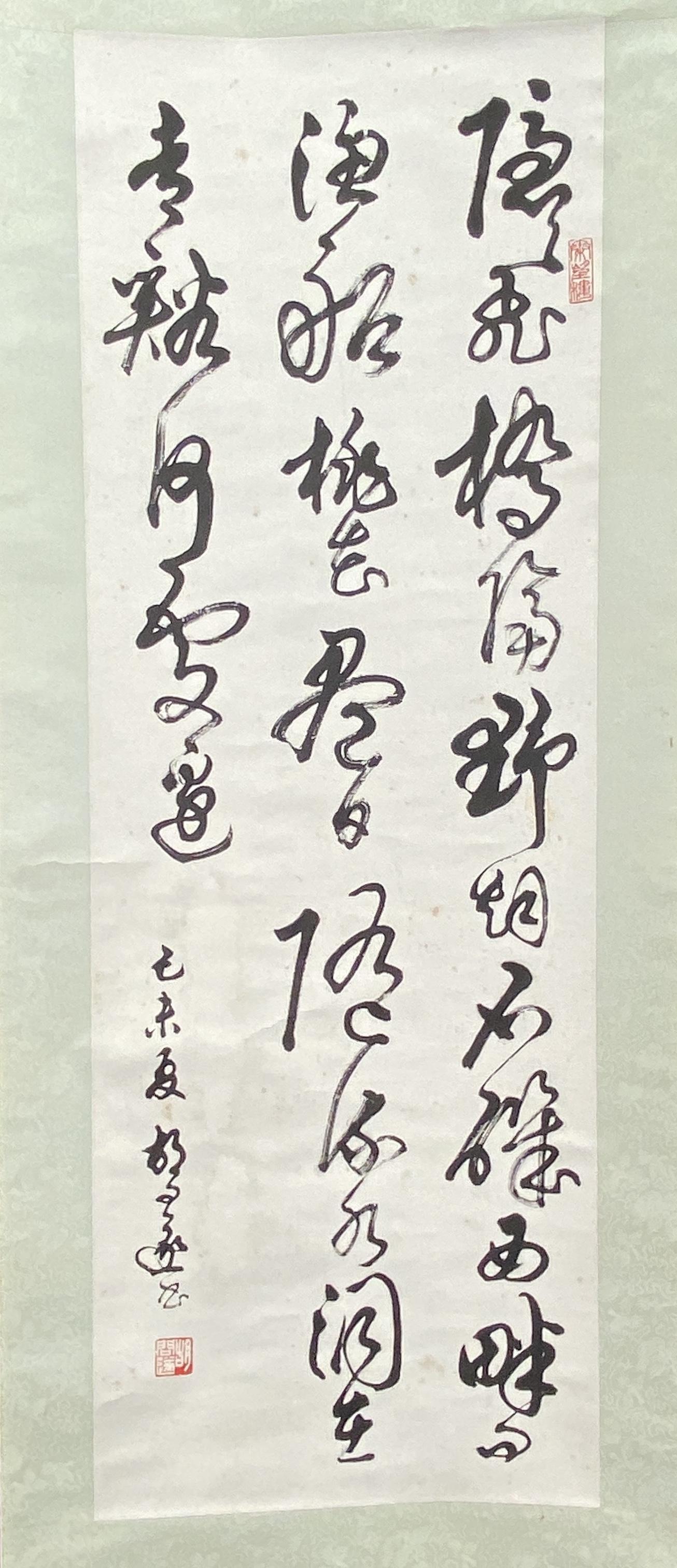 20576「胡問遂」行書 軸94×33cm