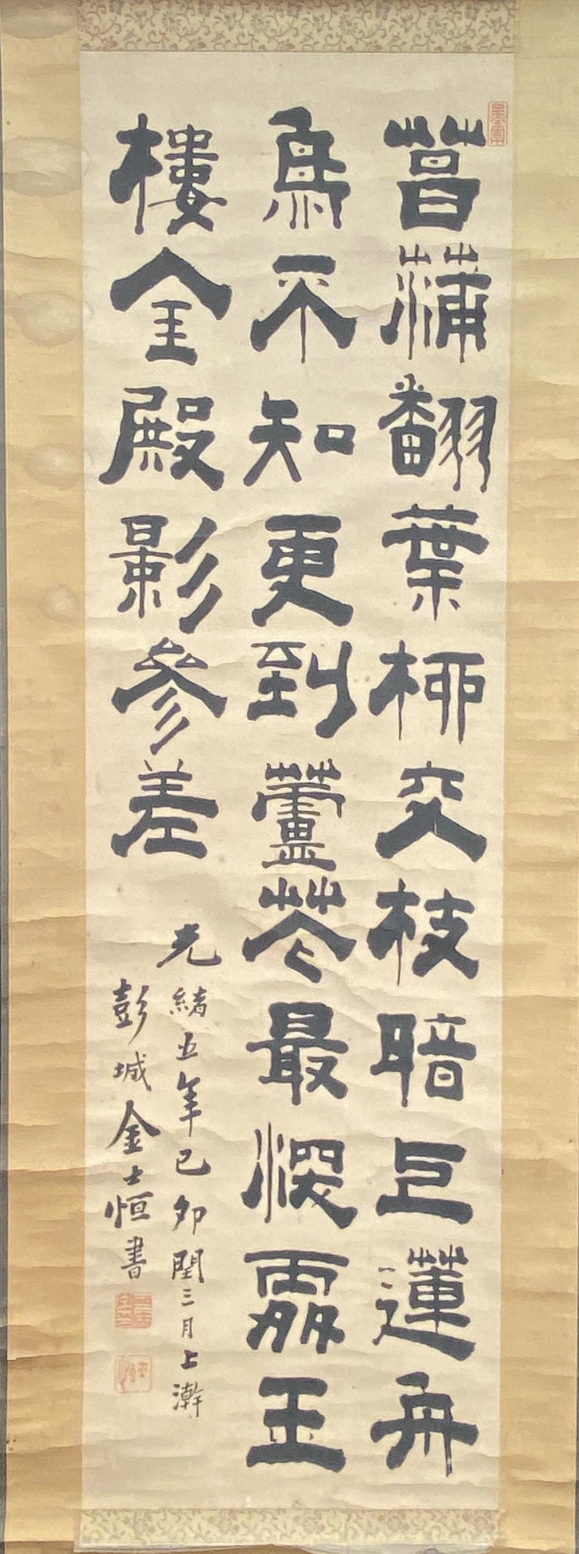 20577「金士恒」行書 軸114×33cm
