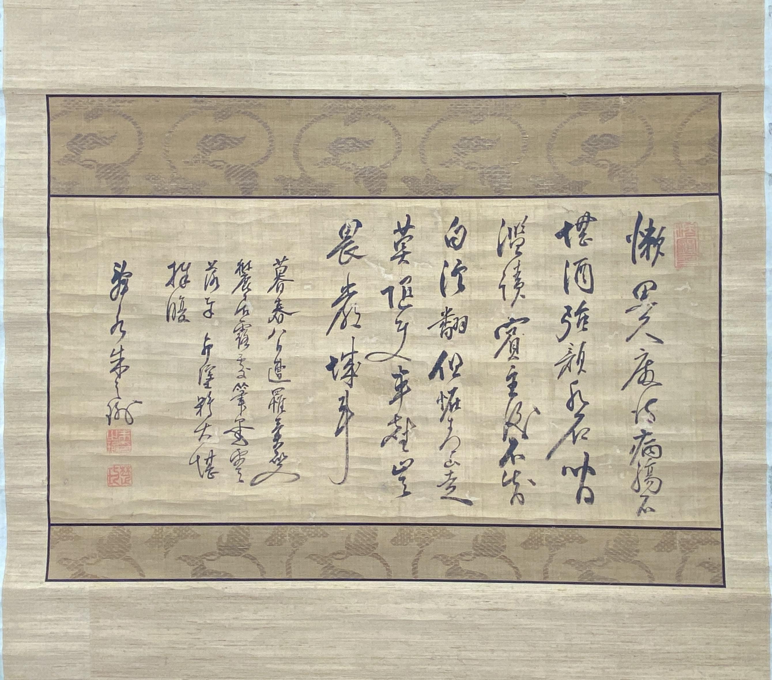 20578「朱舜水」草書 軸31×62.5cm
