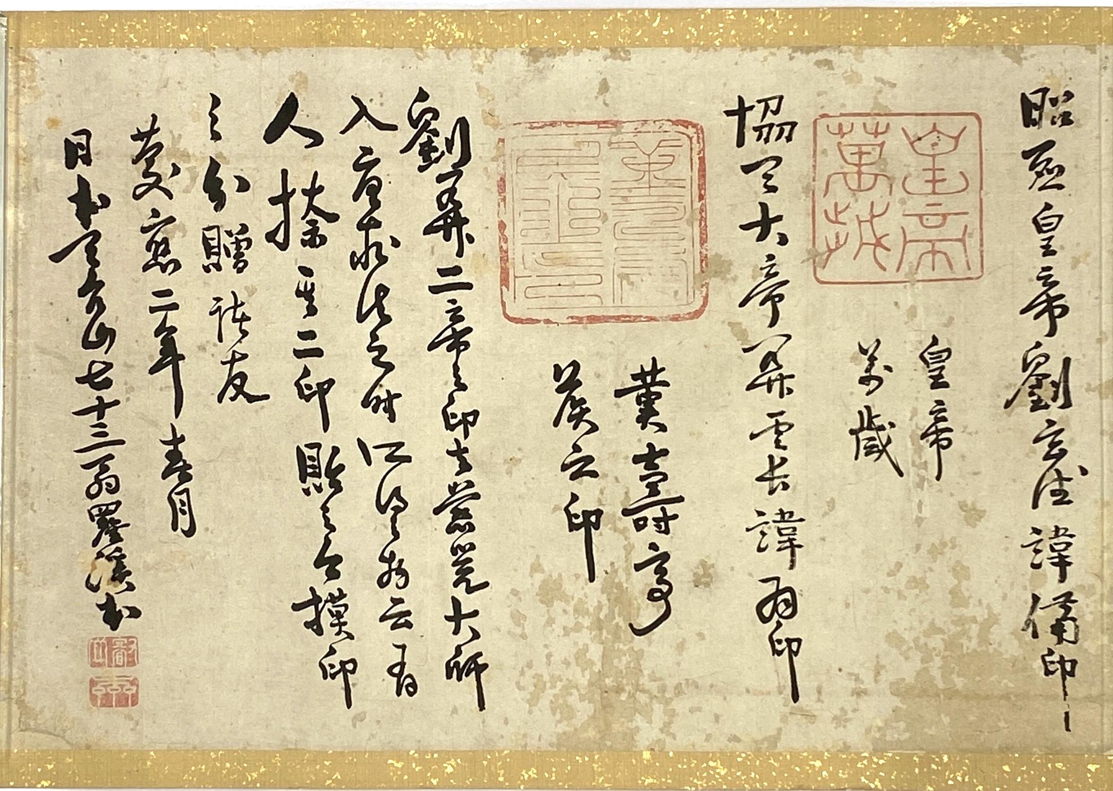 20579皇帝印 片L:51