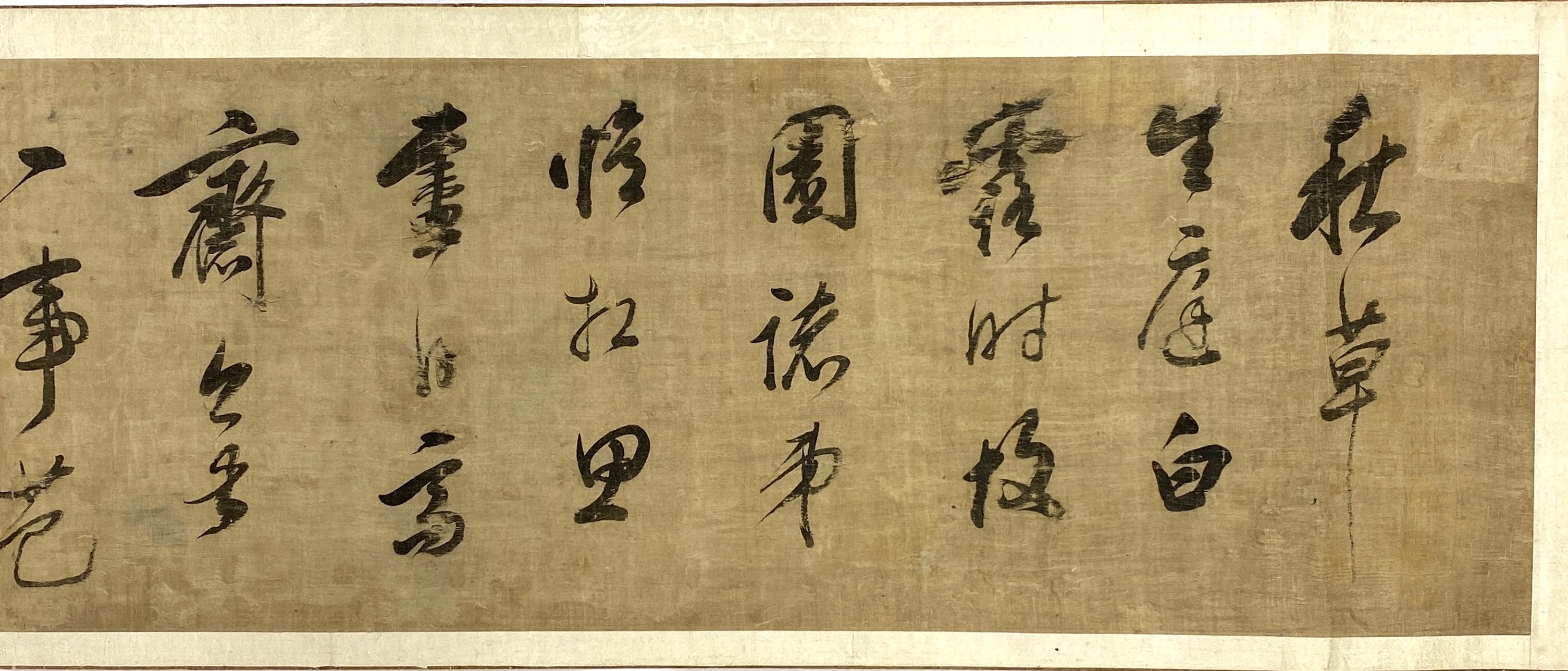 20580「董其昌」行草書 一巻L:28.5