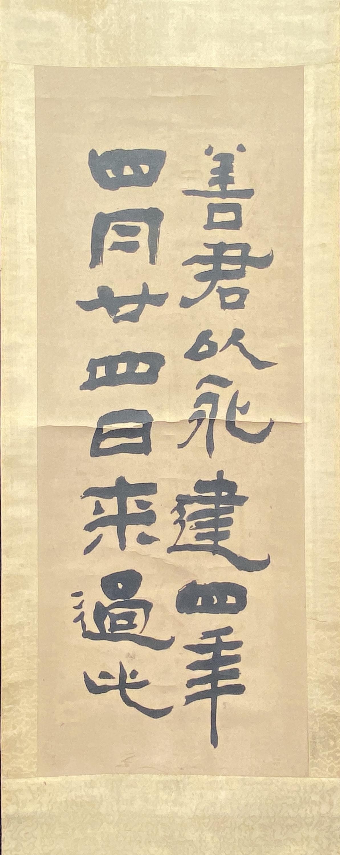 20581「楊峴」隷書 四幅対74×28cm