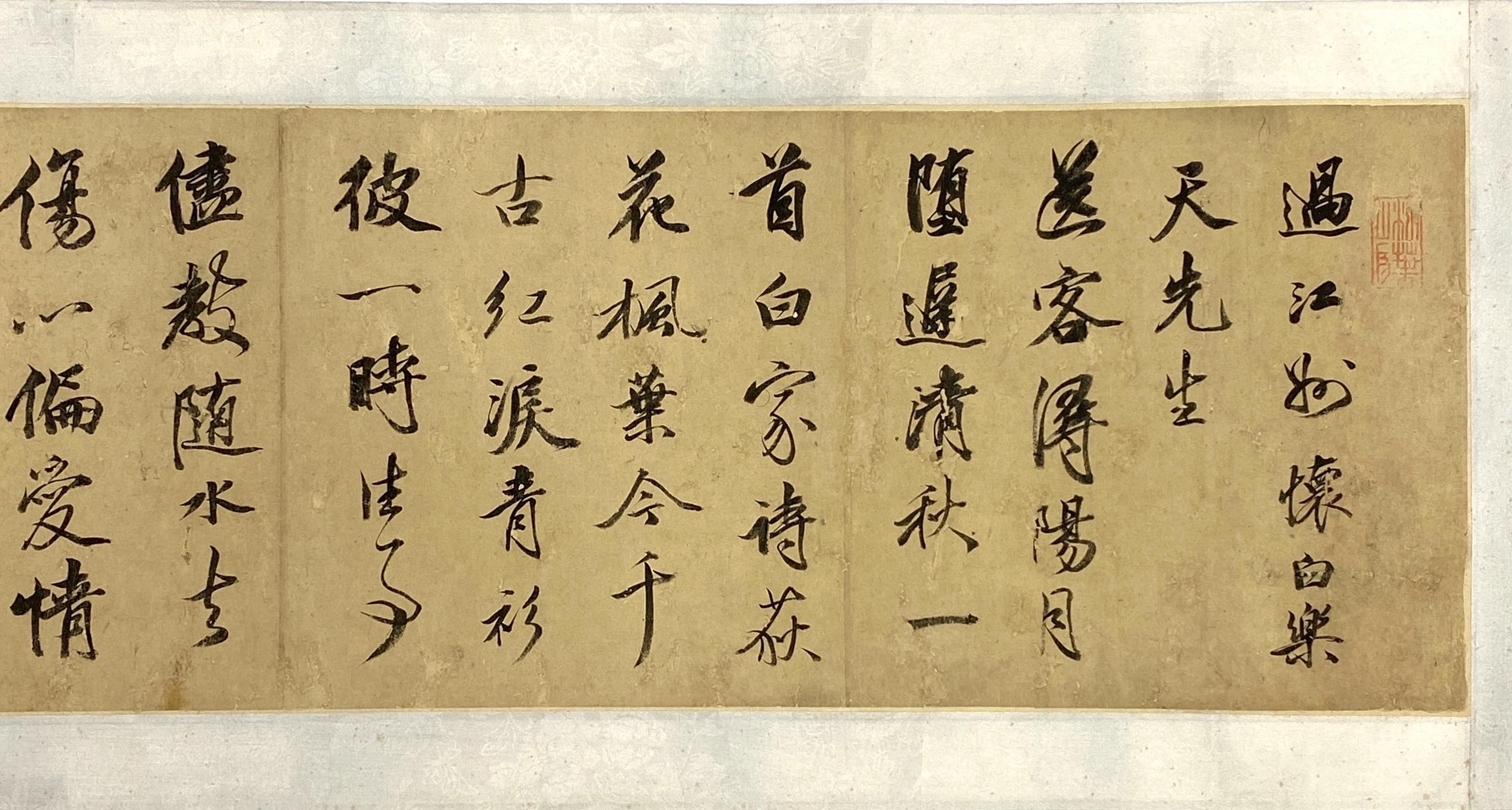 20582「王文治」行書 巻物22×100cm