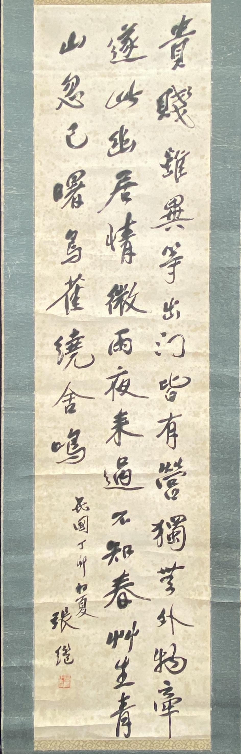 20583「張繼」行書 軸136×32.5cm