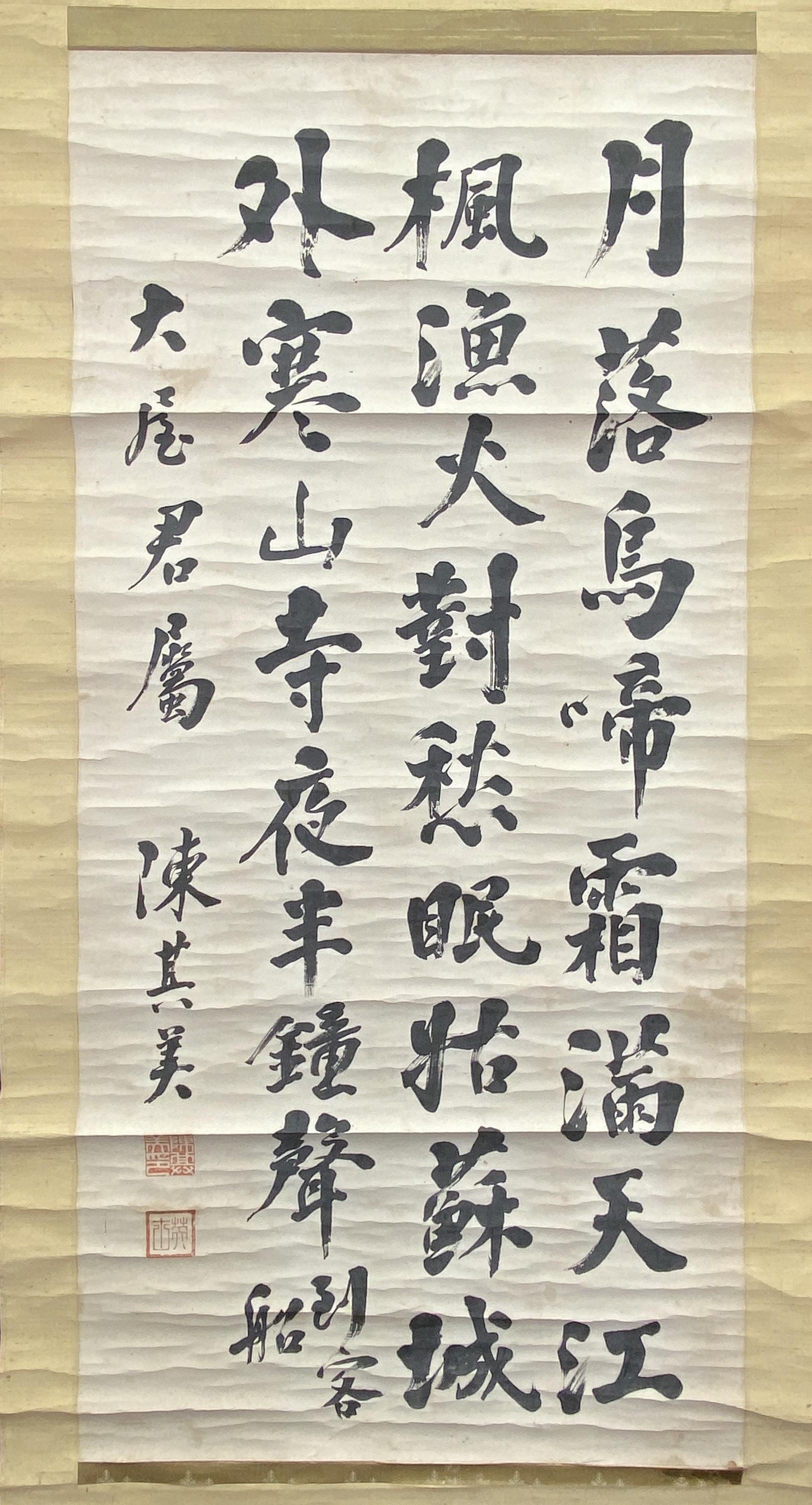 20584「陳其美」行書 軸130×62cm
