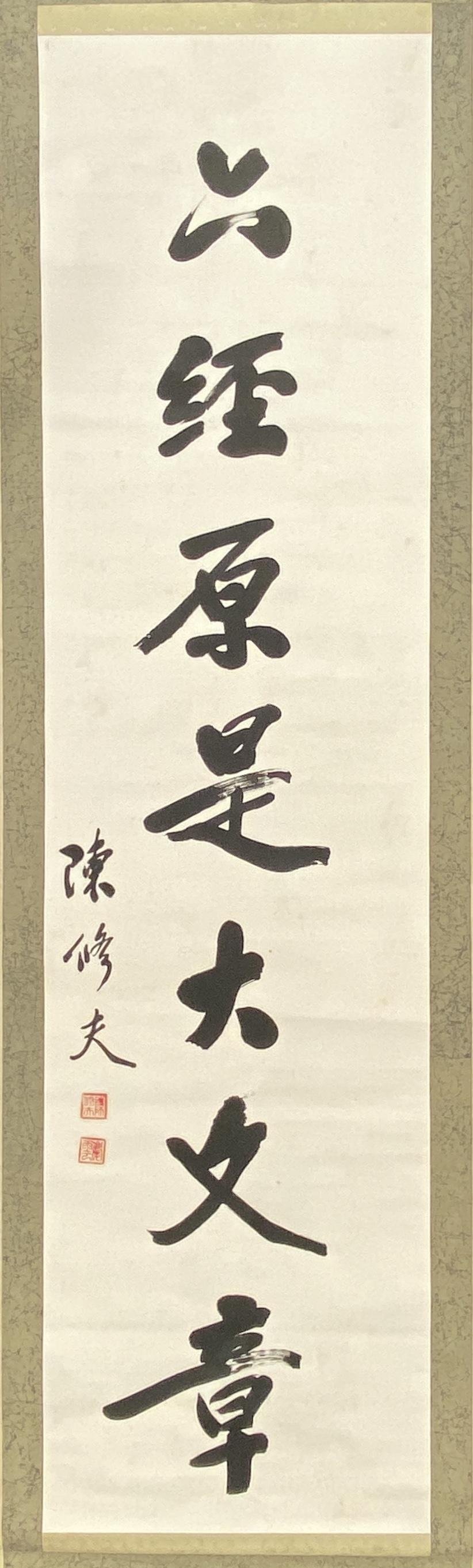 20585「陳修夫」行書 軸等 計2件170×44cm他