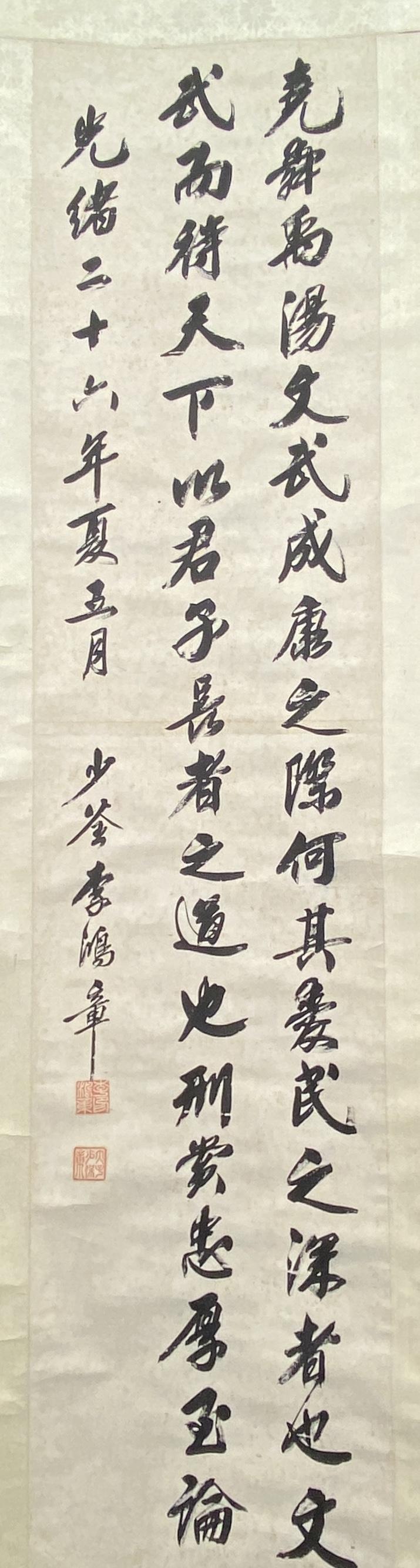 20586「李鴻章」行書 軸177×41cm