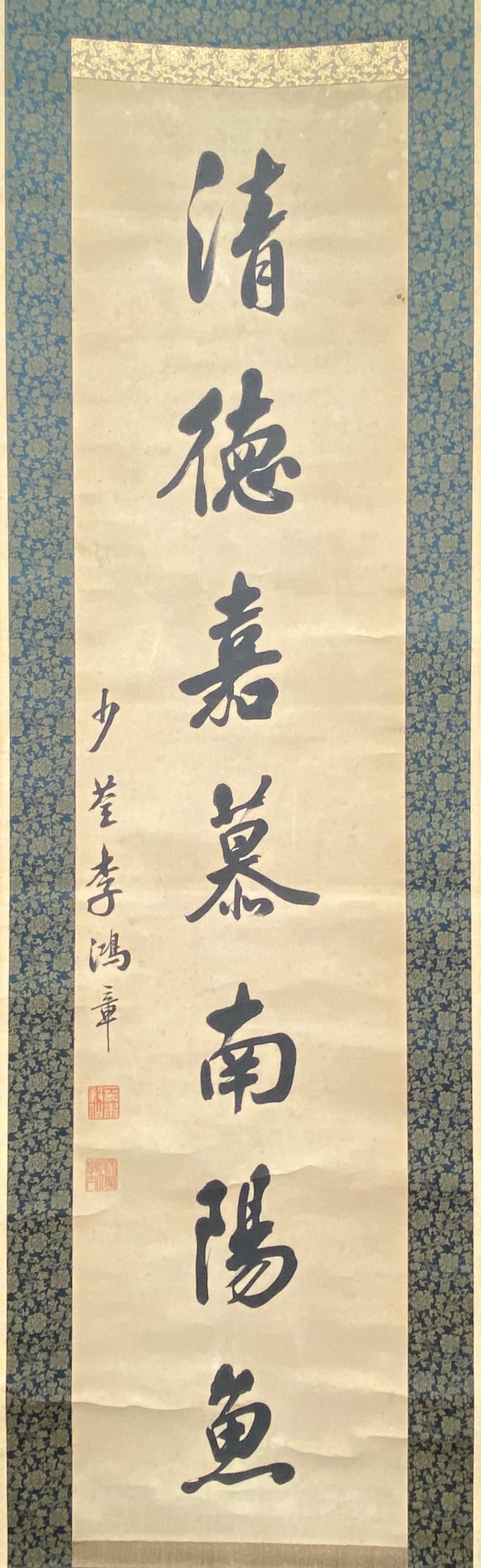 20590「李鴻章」行草書 七言 軸130×30cm
