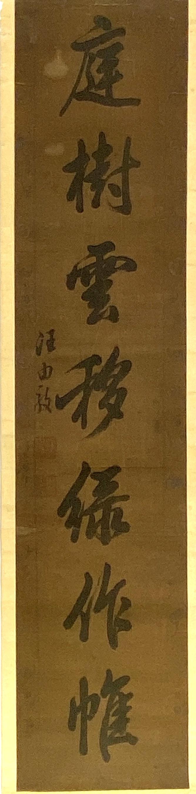 20591「汪由」行書 七言 軸129×28cm